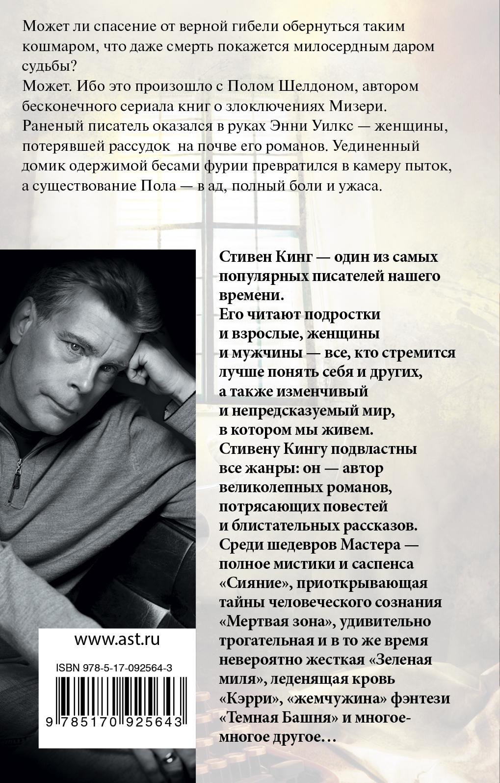 Мизери. Стивен Кинг