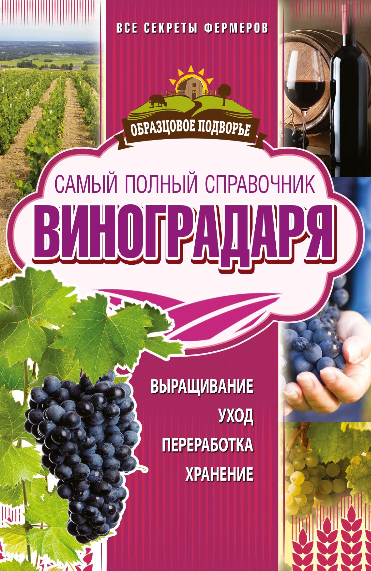Руцкая Тамара В Самый полный справочник виноградаря