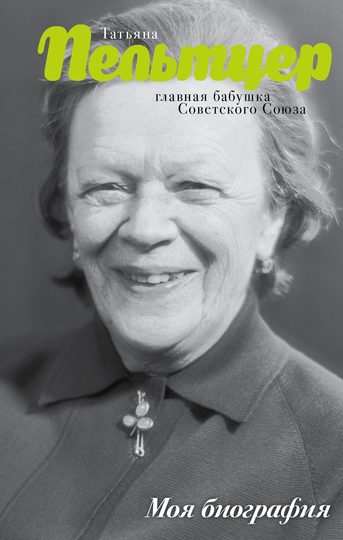 Шляхов А. Л. Татьяна Пельтцер. Главная бабушка Советского Союза