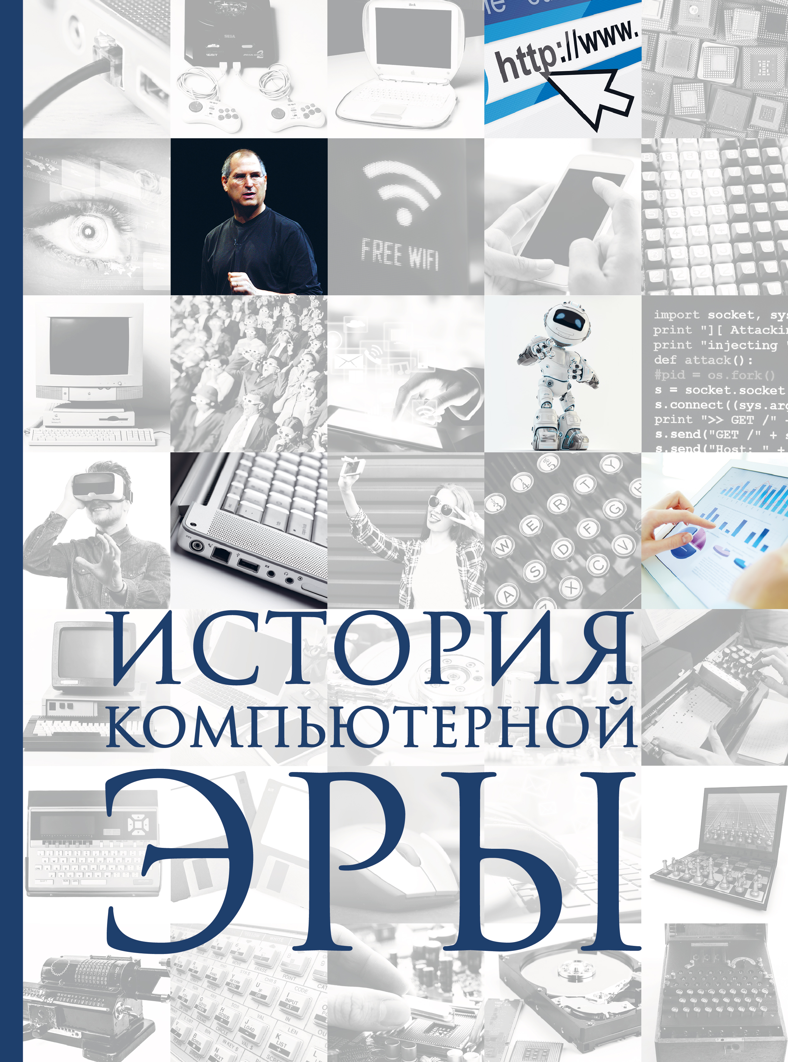 Д. Д. Макарский История компьютерной эры