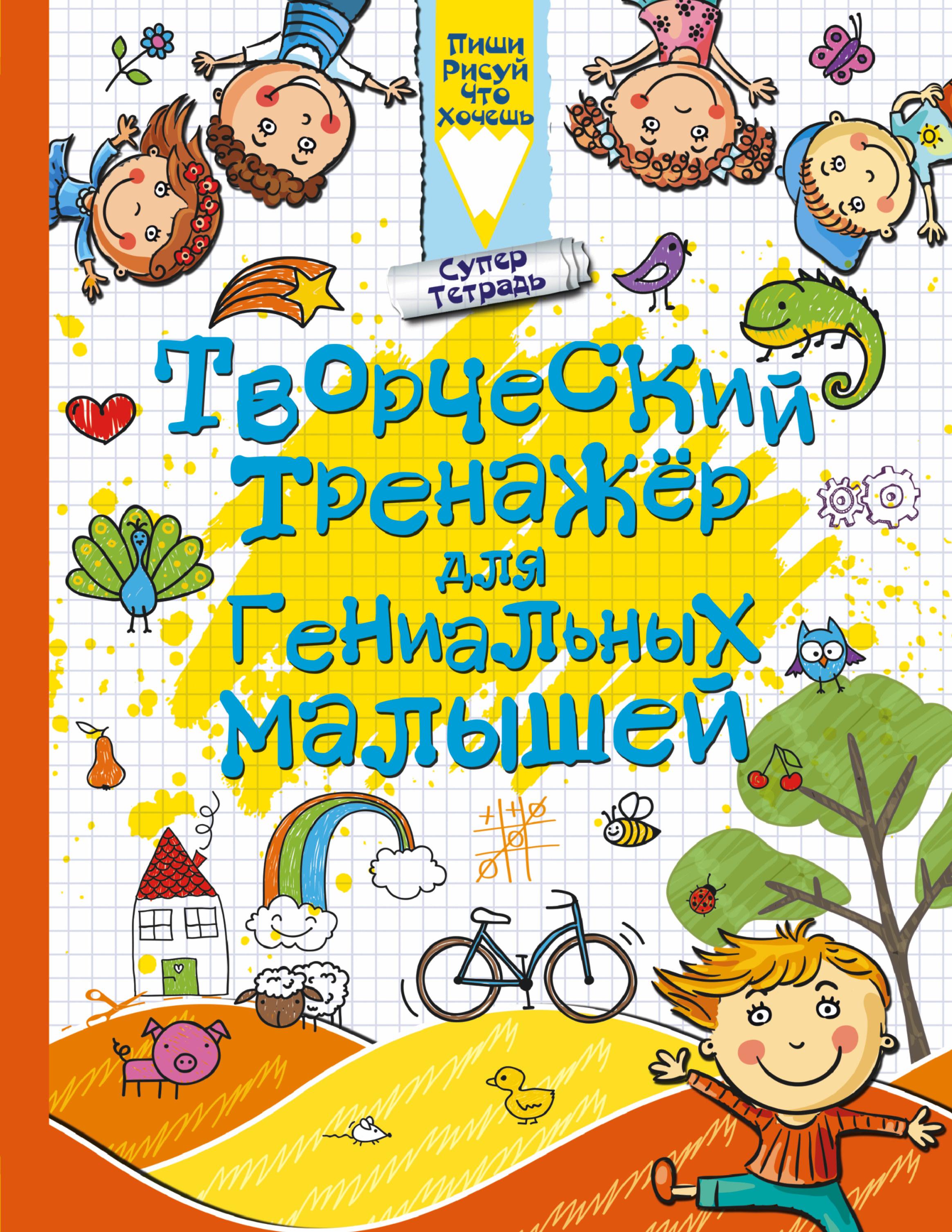 Творческий тренажер для гениальных малышей. Доманская Людмила Васильевна
