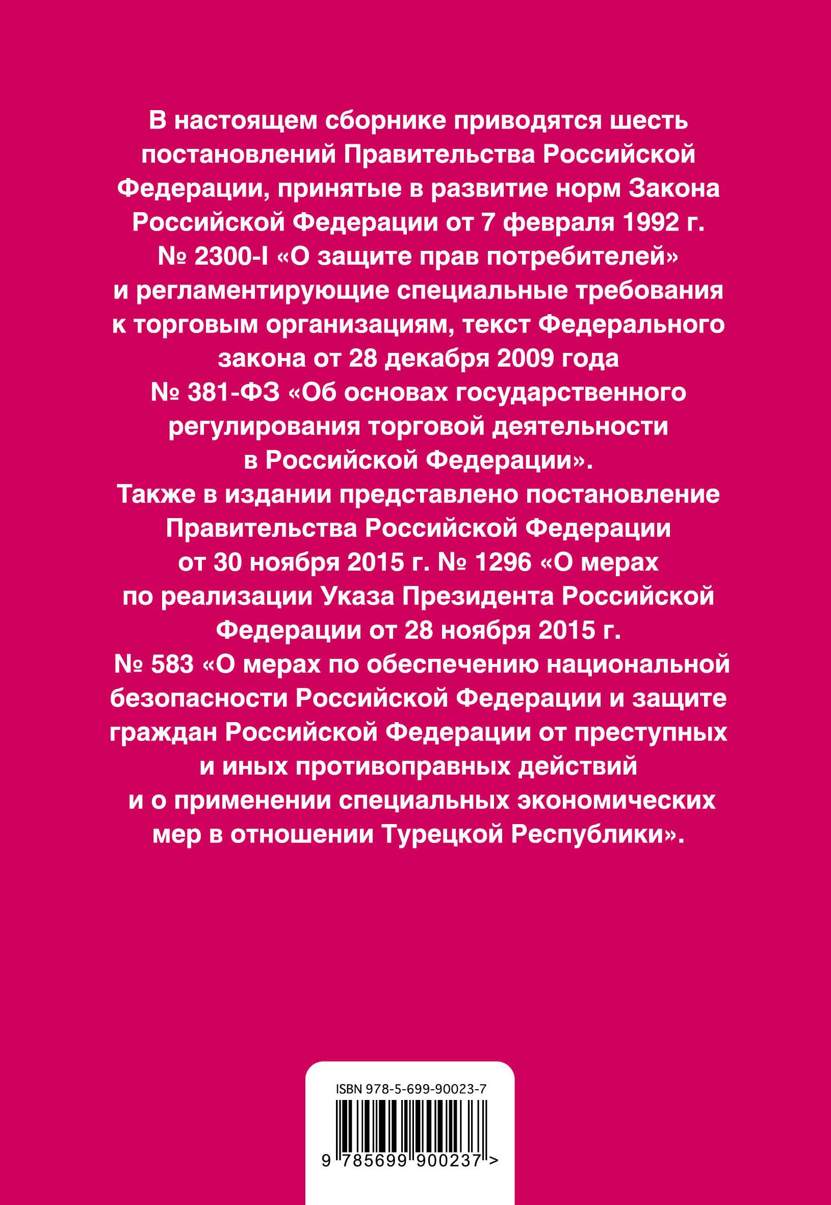 Правила торговли. Постановление о санкциях Вашему вниманию предлагается книга...