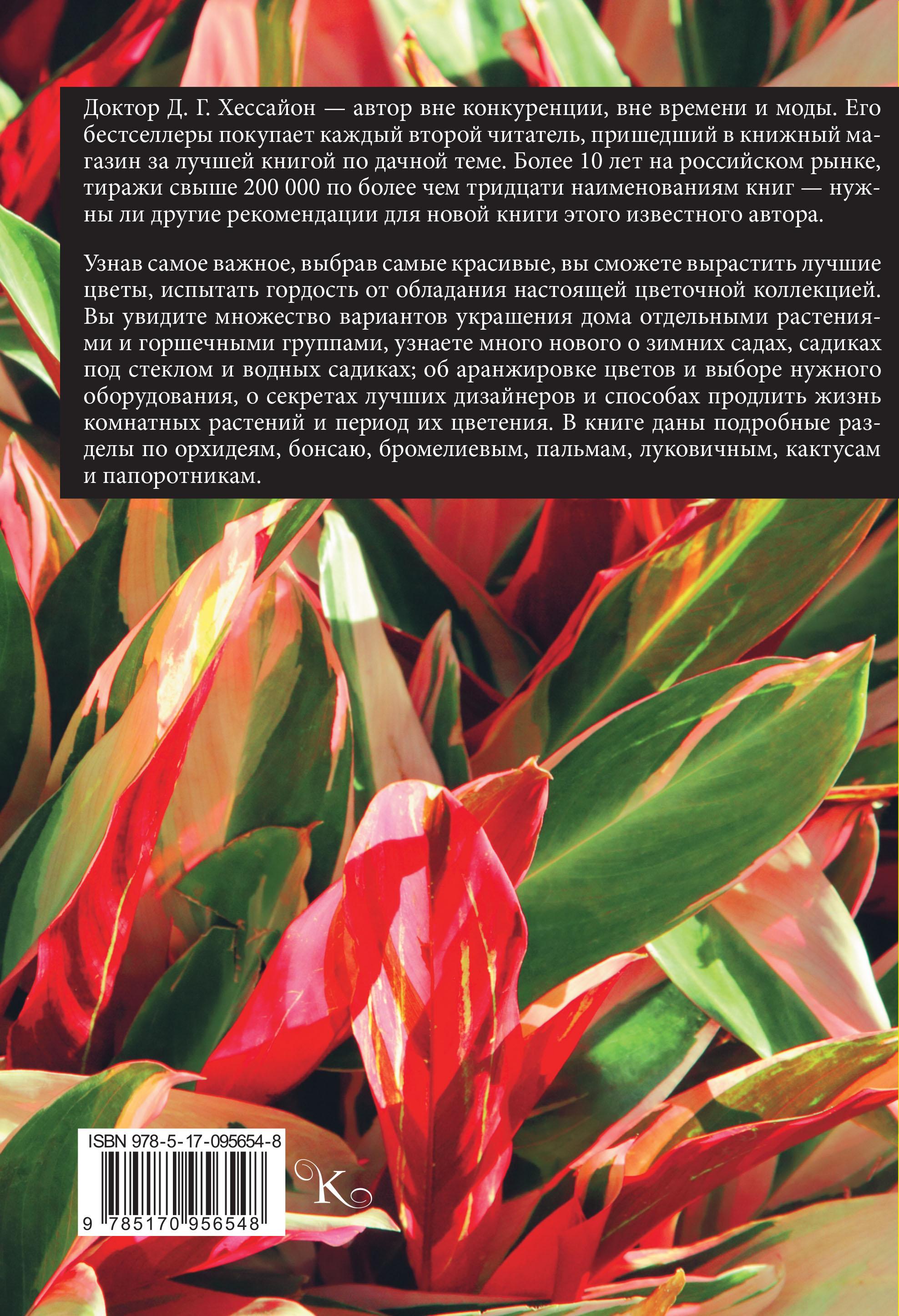 Д. Г. Хессайон. Все о комнатных растениях. Сорта. Уход. Дизайн 0x0