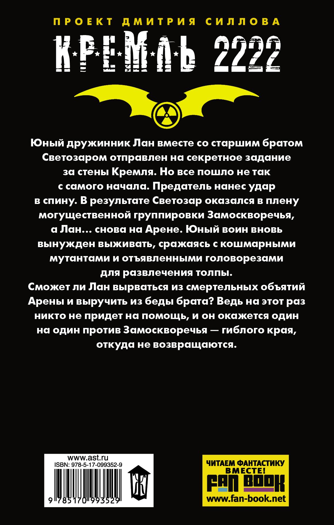 Кремль 2222. Замоскворечье. Максим Хорсун