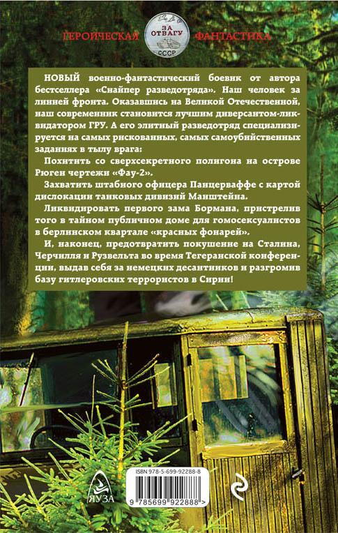 Десантник разведотряда. Наш человек спасает Сталина. Дмитрий Светлов