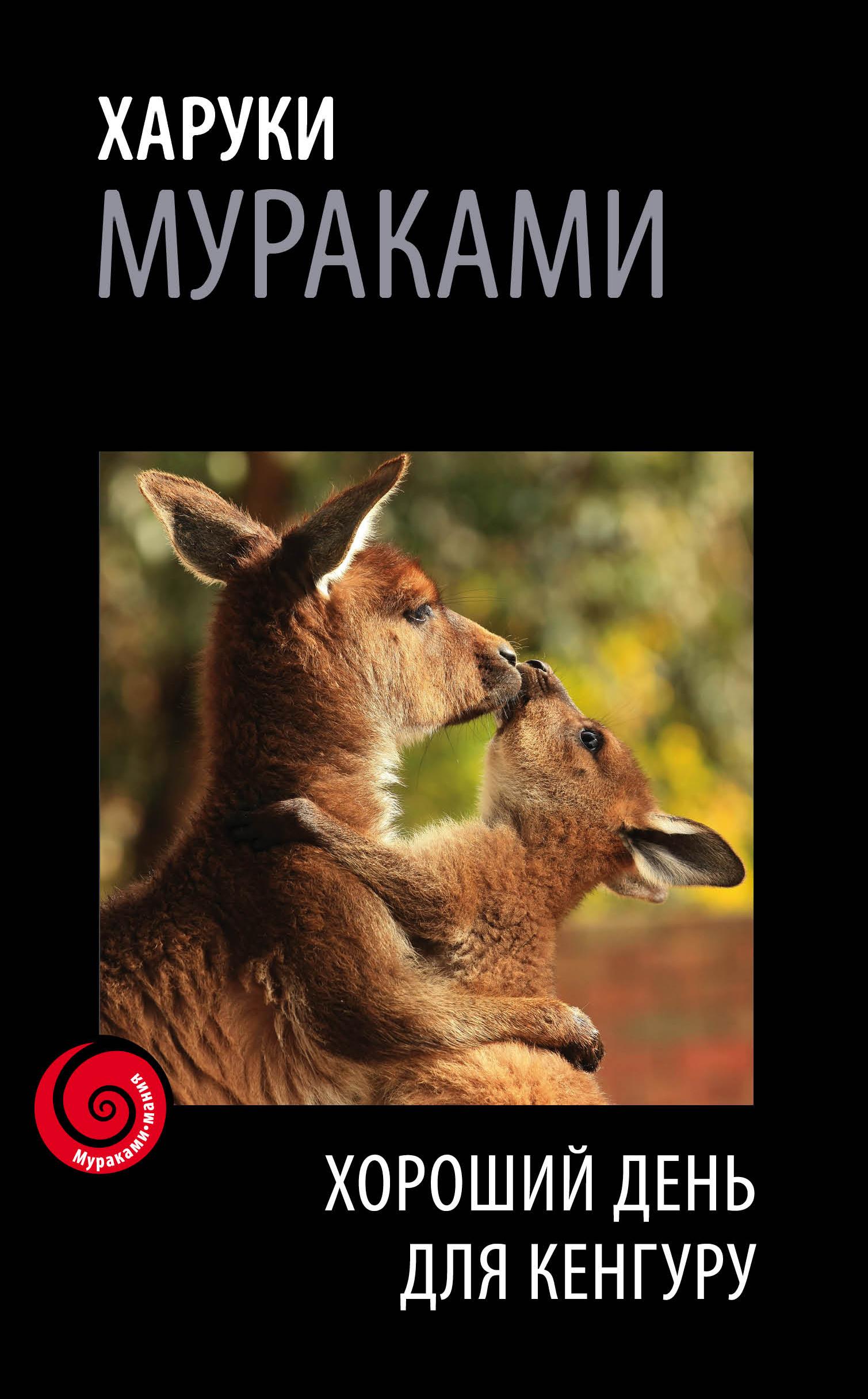 Мураками Харуки Хороший день для кенгуру мураками х хороший день для кенгуру