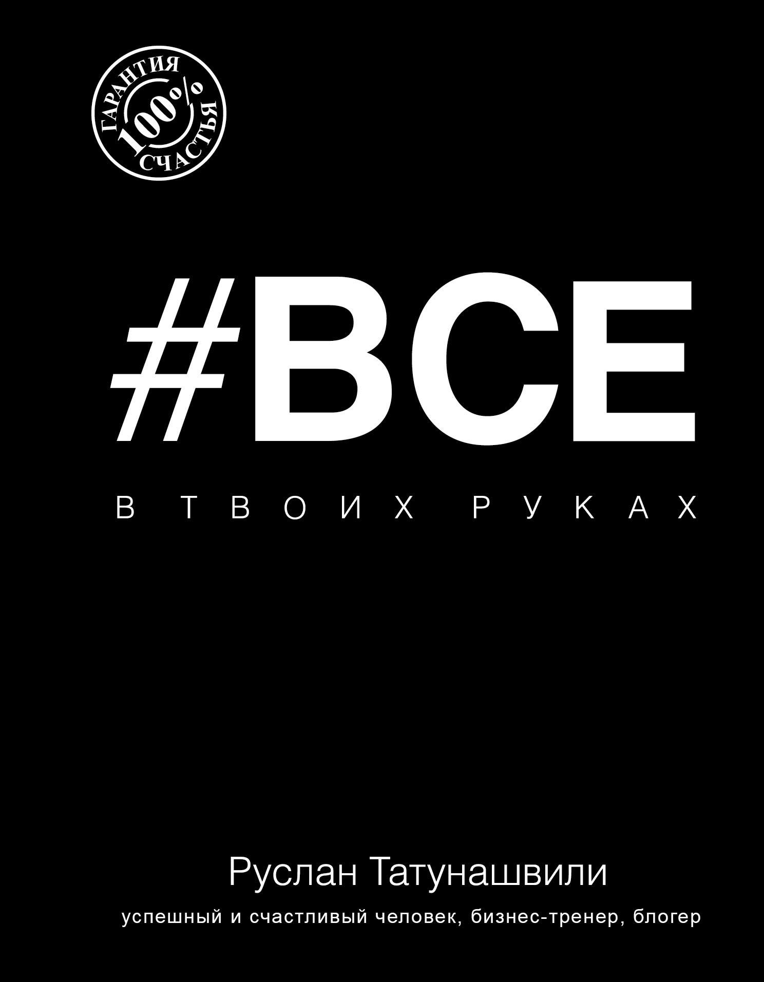 Руслан Татунашвили Все в твоих руках