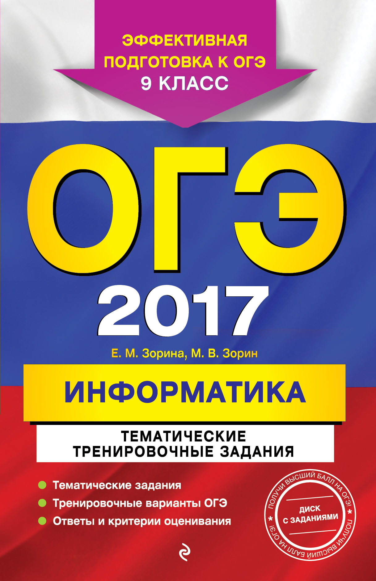 ОГЭ-2017. Информатика. 9 класс. Тематические тренировочные задания (+ CD)