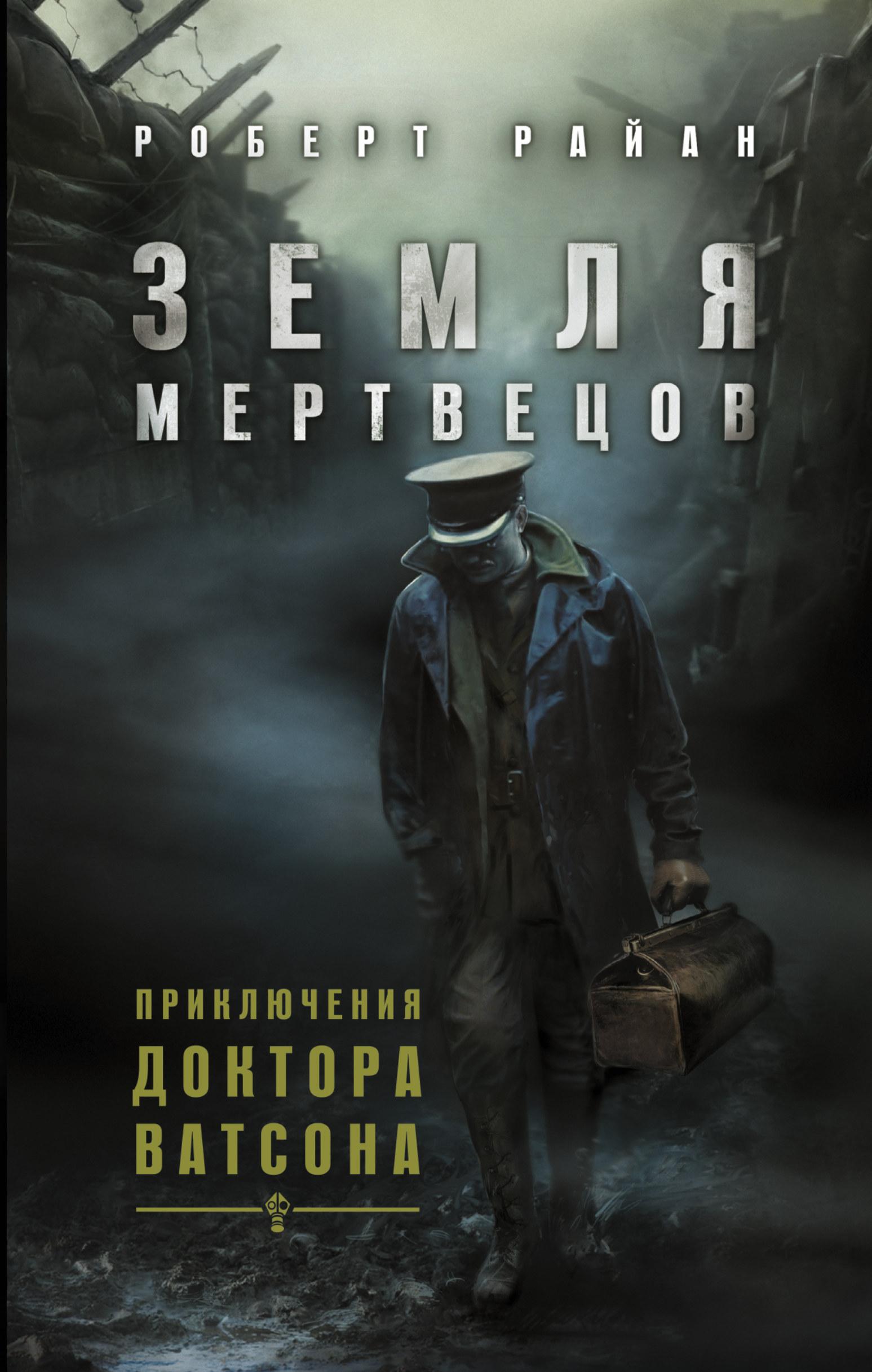 Райан Роберт Земля мертвецов. Приключения доктора Ватсона