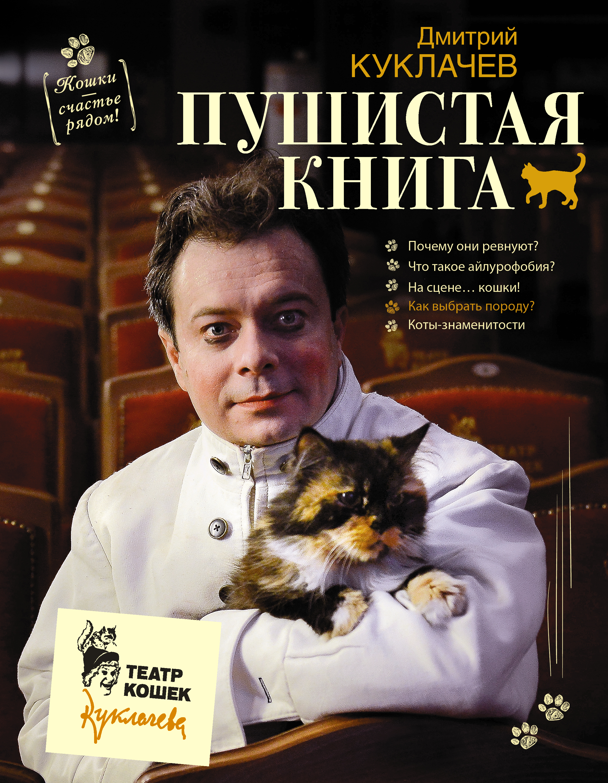 Куклачев Дмитрий Юрьевич Пушистая книга. Кошки - счастье рядом!