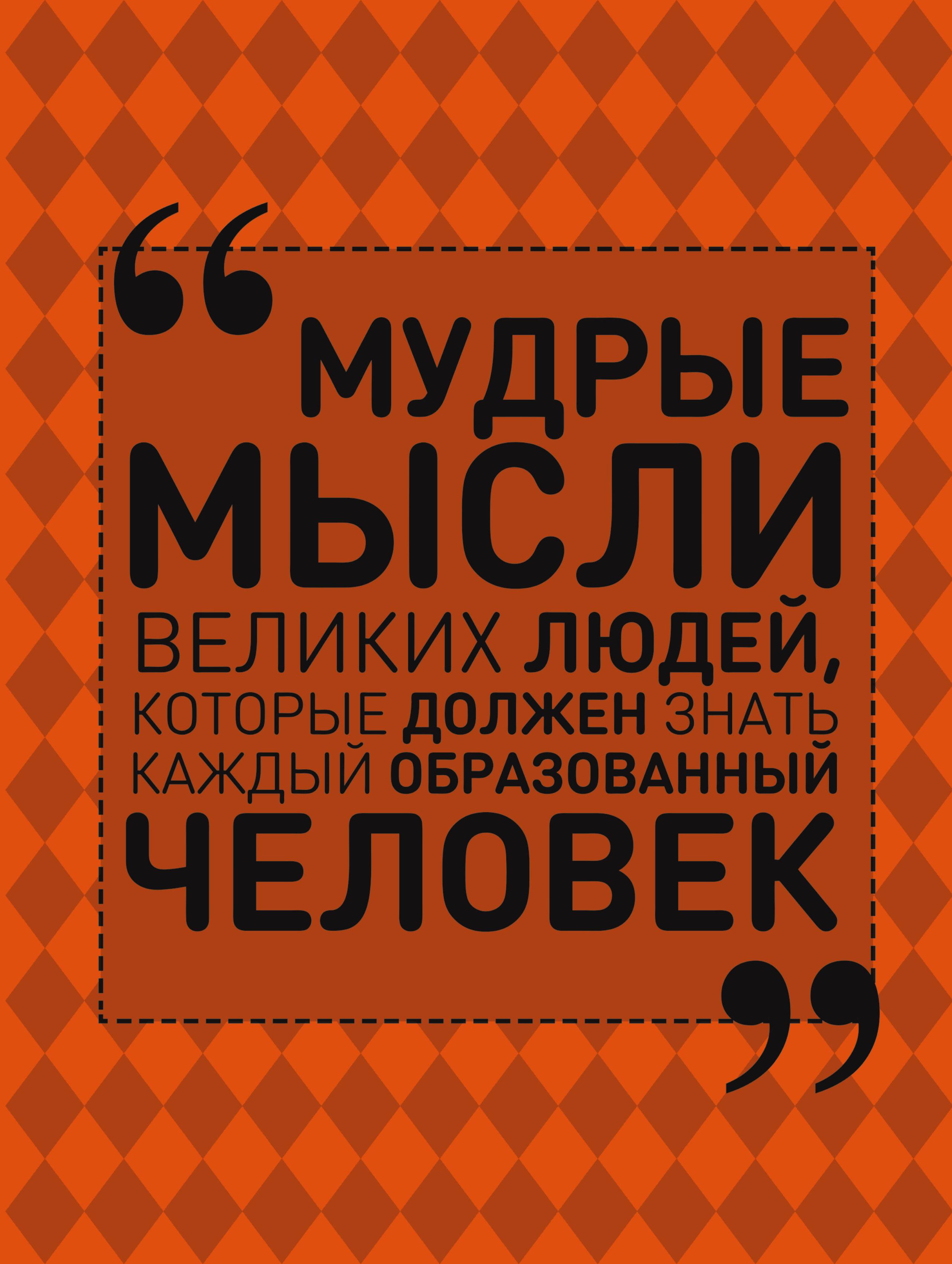 Спектор Анна Артуровна Мудрые мысли великих людей, которые должен знать каждый образованный человек