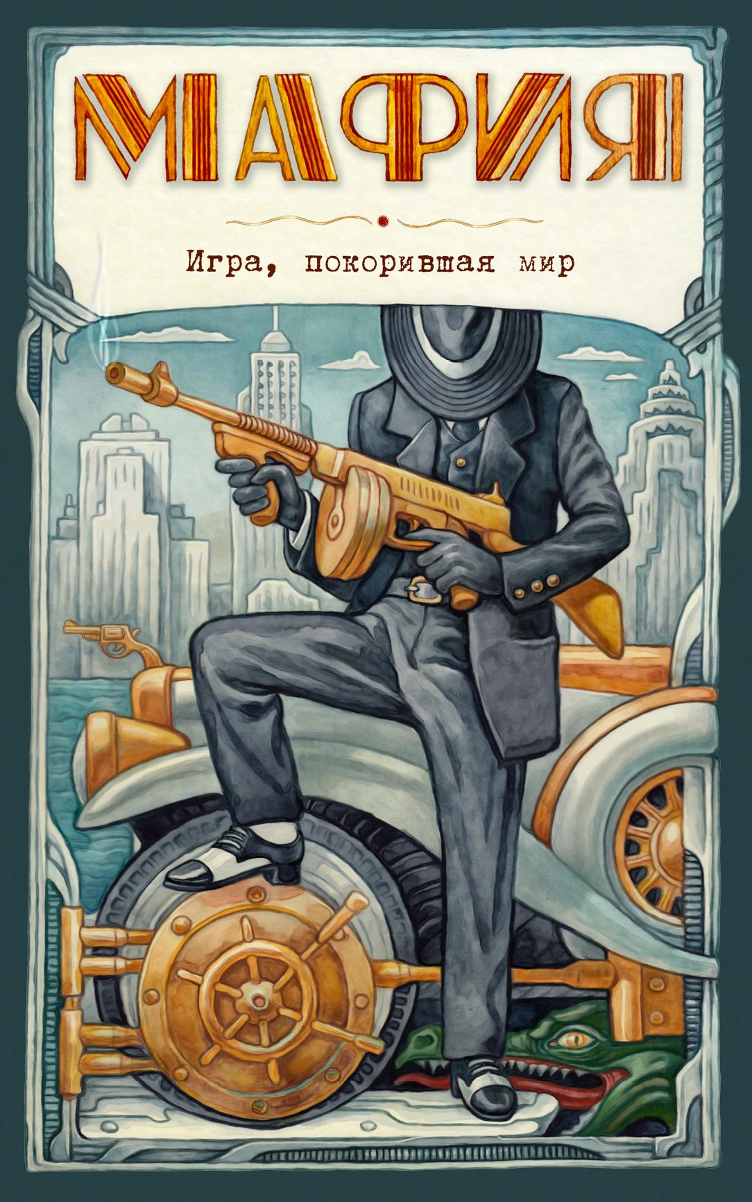 Ирина Парфенова Мафия. Набор для игры. Карточки для ведущего, книга, карты