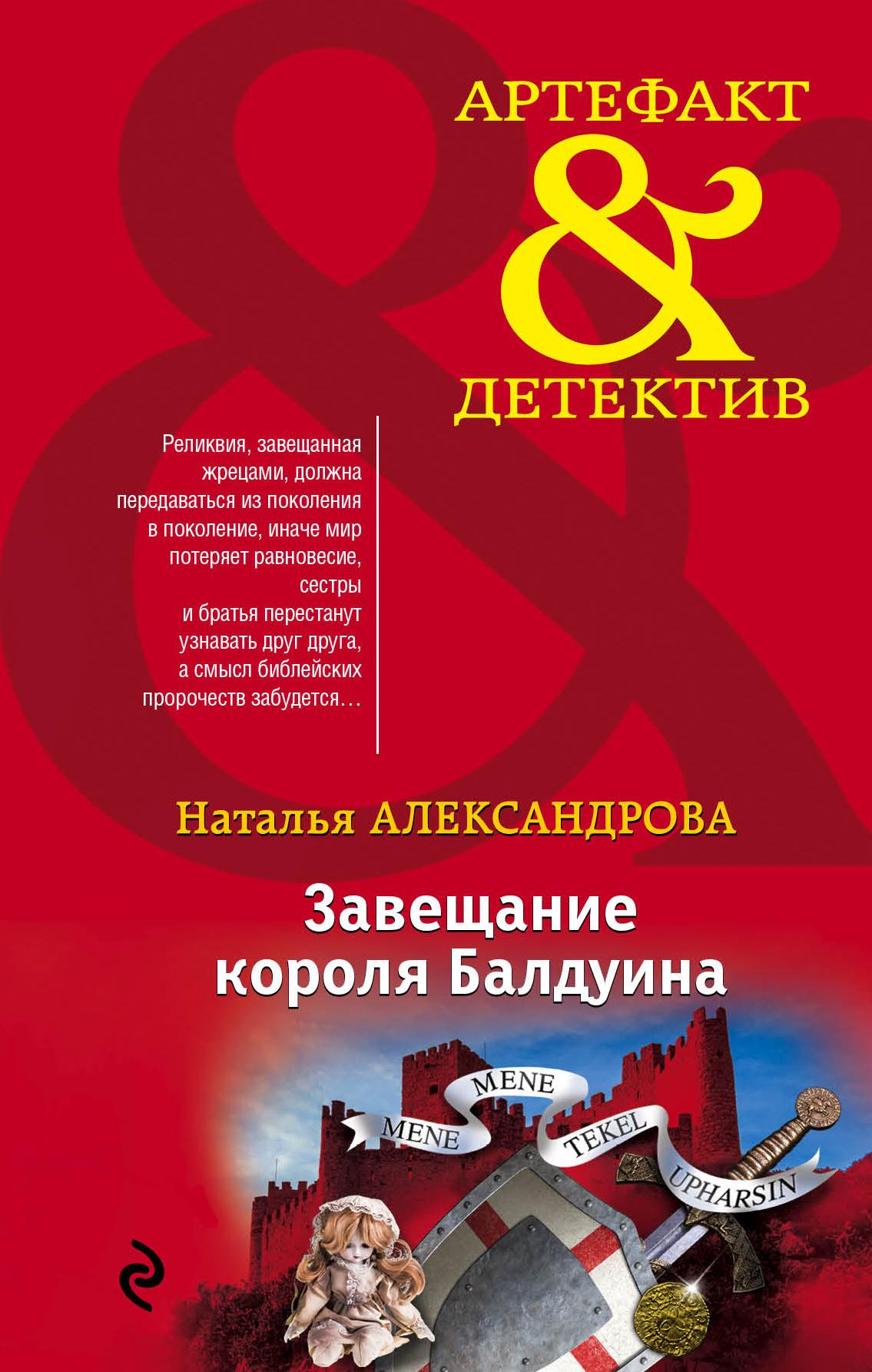 Александрова Наталья Николаевна Завещание короля Балдуина