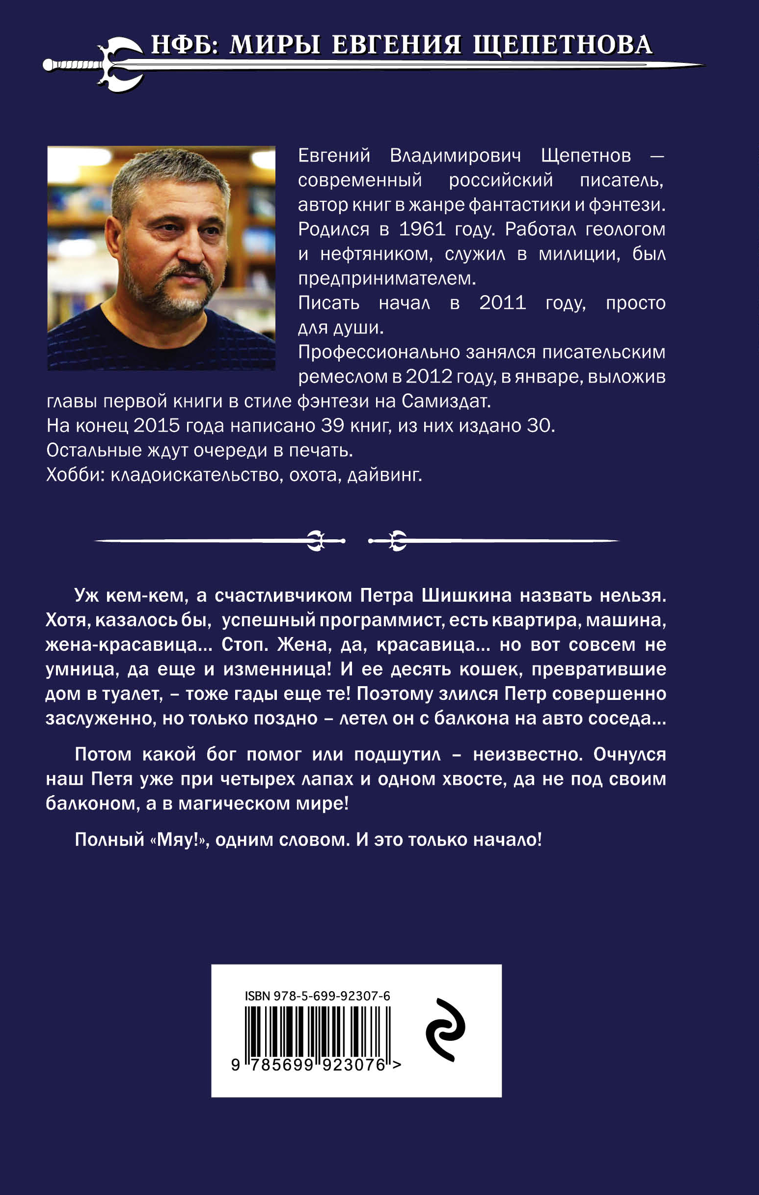 Тот, кто ходит сам по себе. Евгений Щепетнов