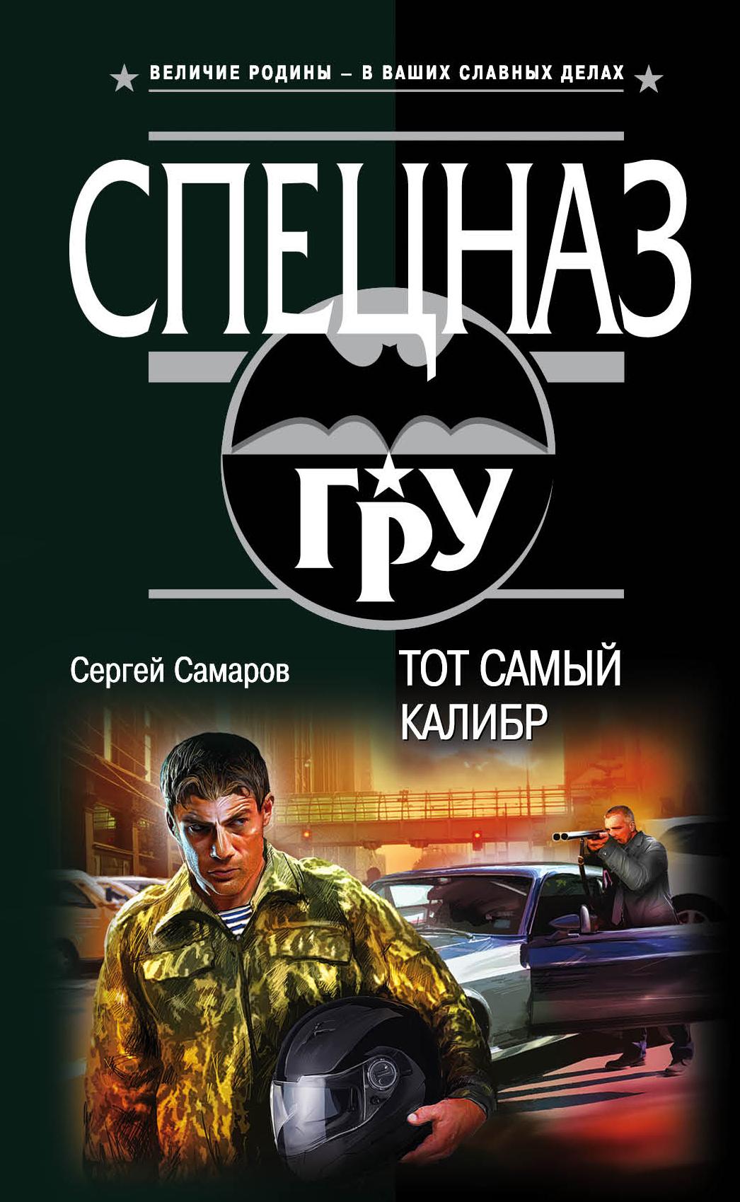 Сергей Самаров Тот самый калибр