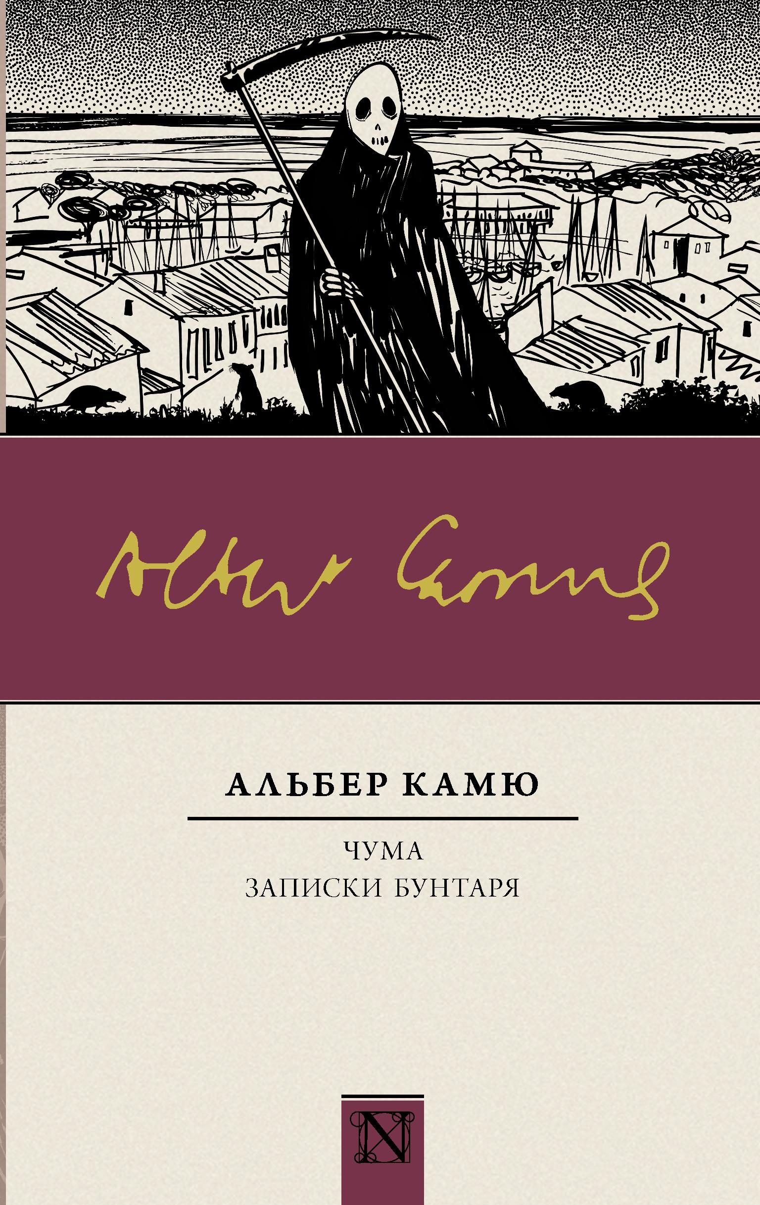Альбер Камю Чума. Записки бунтаря