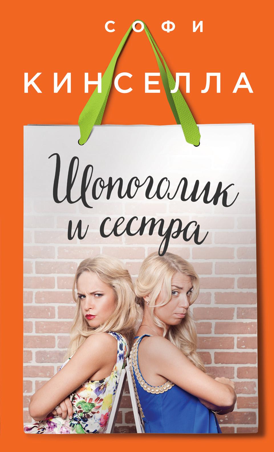 Кинселла Софи Шопоголик и сестра