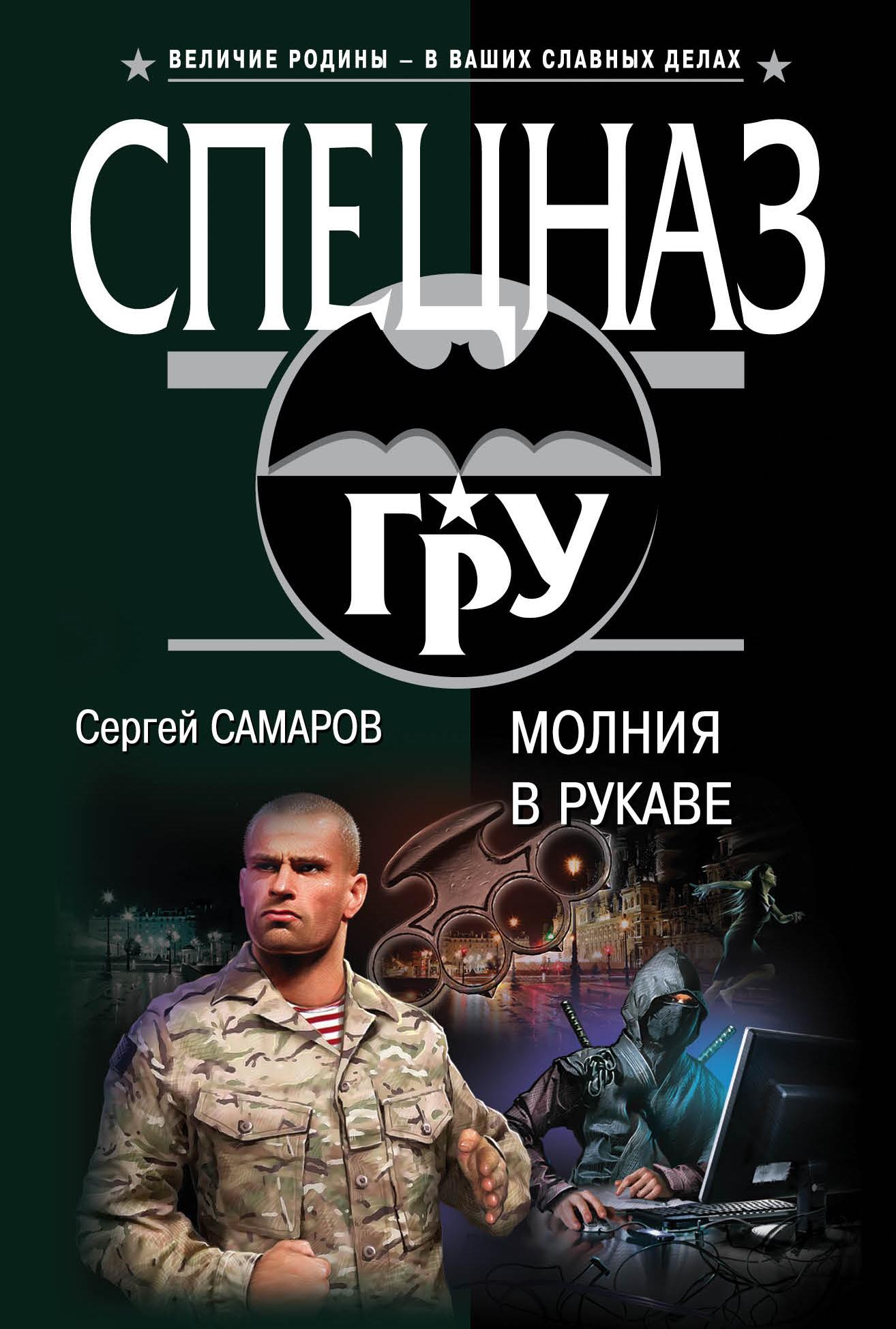 Самаров Сергей Васильевич Молния в рукаве