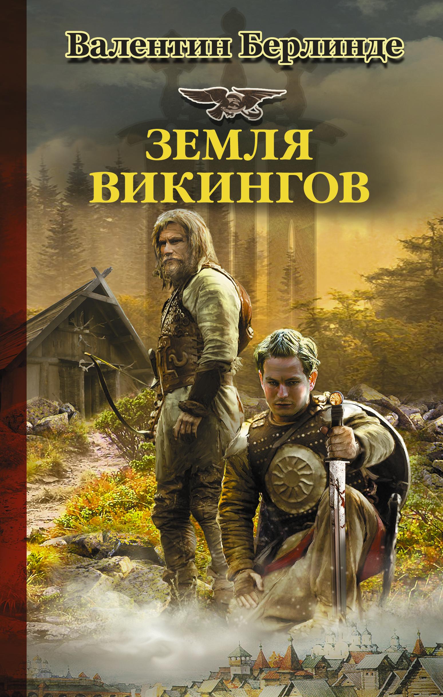 Берлинде В.Э. Земля викингов