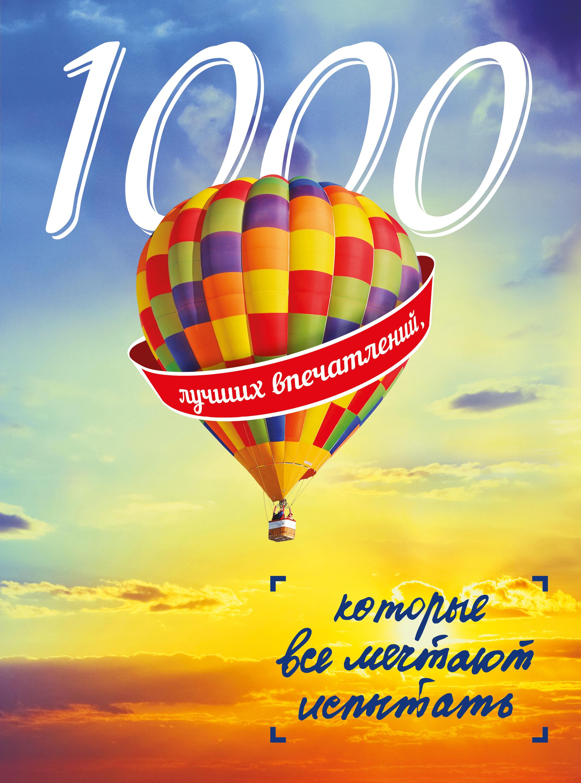 1000 лучших впечатлений, которые все мечтают испытать коул дж 100 лучших мест планеты раскраска