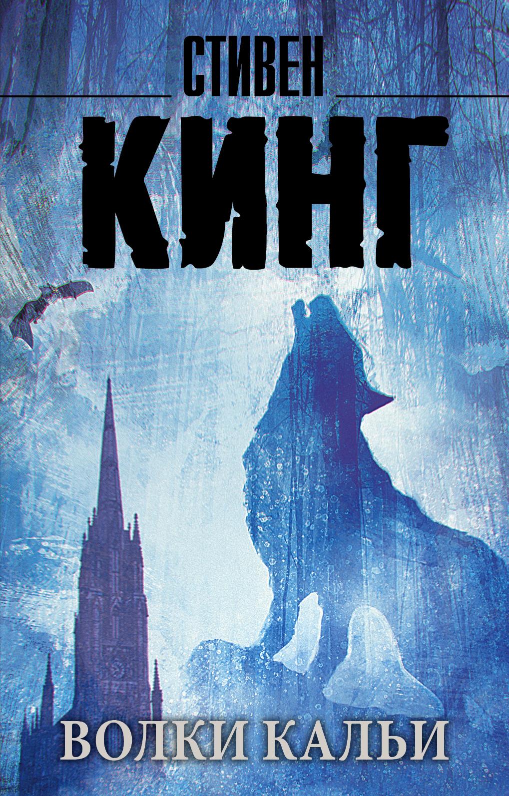 "Волки Кальи. Из цикла ""Темная Башня"". Стивен Кинг"