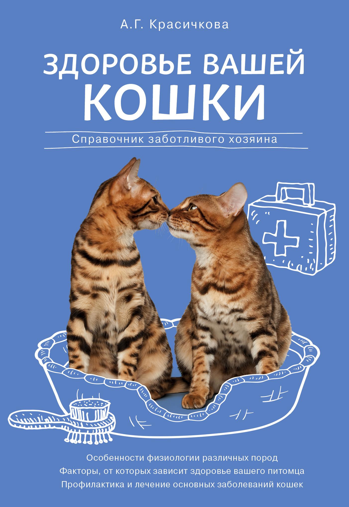 Красичкова Анастасия Геннадьевна Здоровье вашей кошки