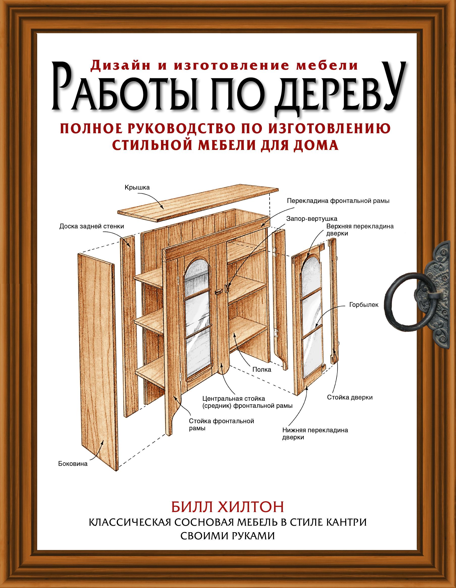 Хилтон Билл Работы по дереву. Полное руководство по изготовлению стильной мебели для дома белинда левиц казино полное руководство по играм