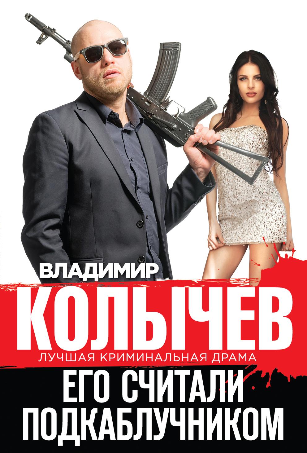 Колычев Владимир Григорьевич Его считали подкаблучником