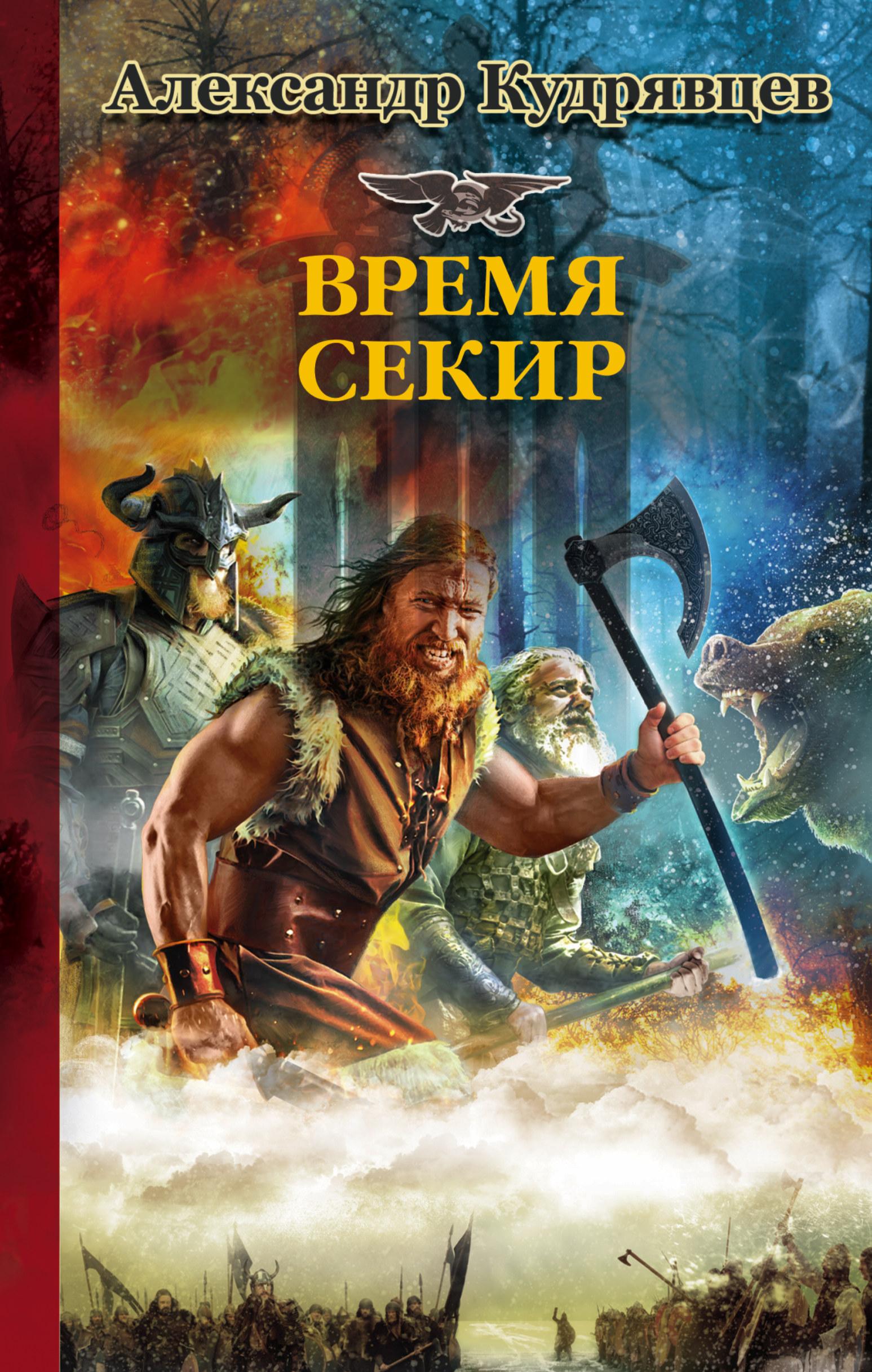 Александр Кудрявцев Железные волки. Время секир