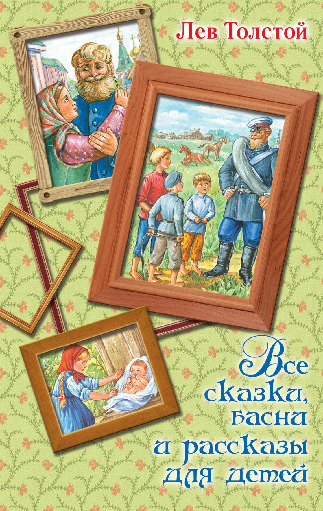 Толстой Лев Николаевич Все сказки, басни и рассказы для детей