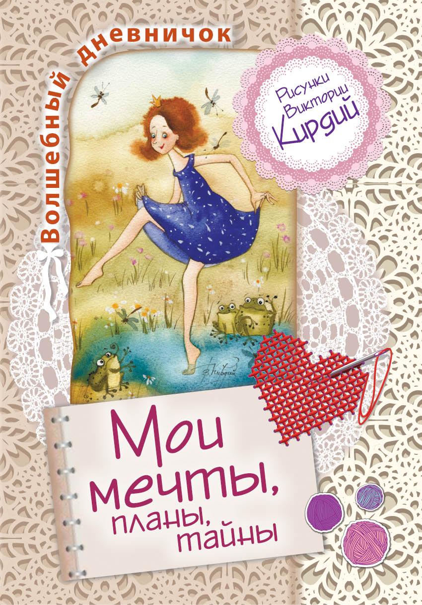 Виктория Кирдий Мои мечты, планы, тайны. Волшебный дневничок