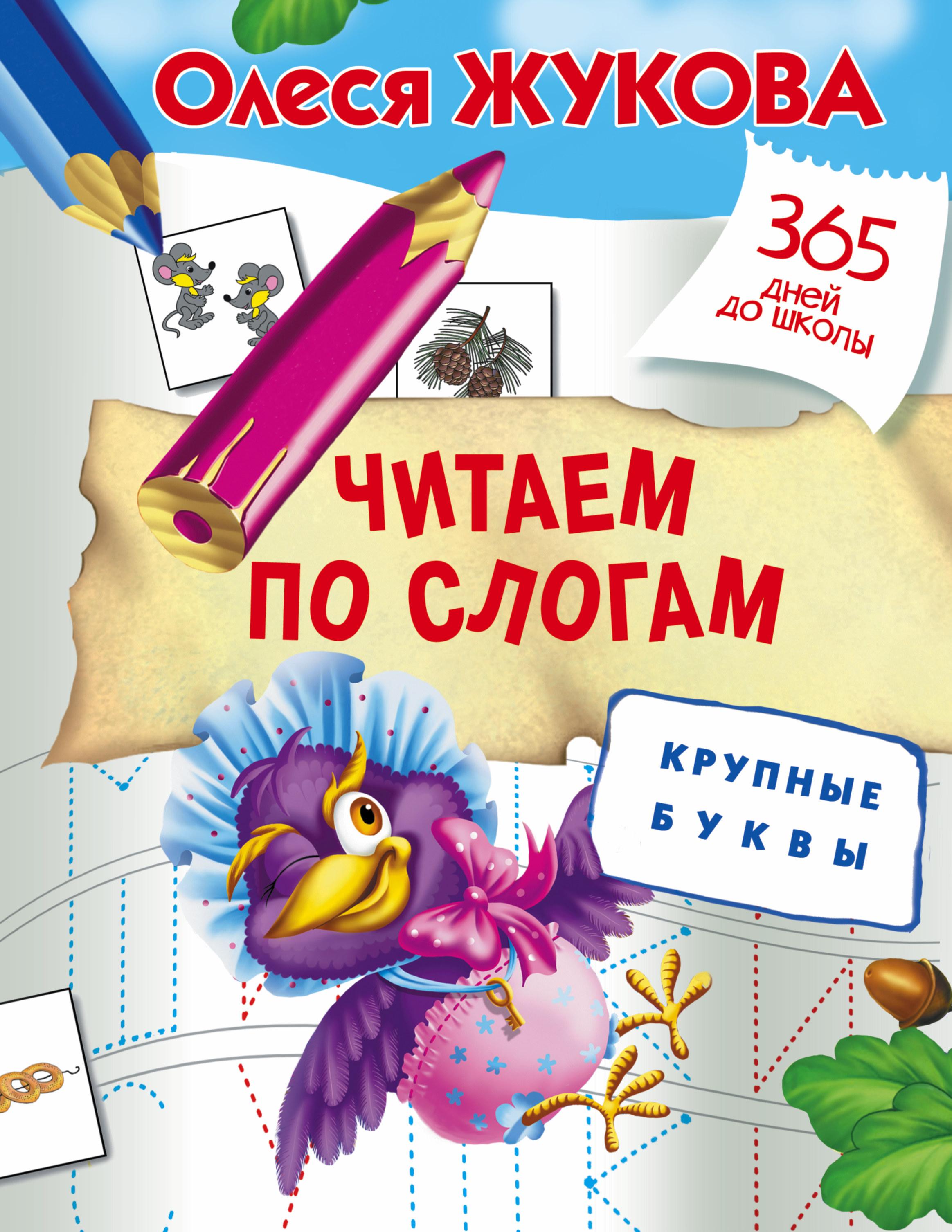 Олеся Жукова Читаем по слогам. Крупные буквы