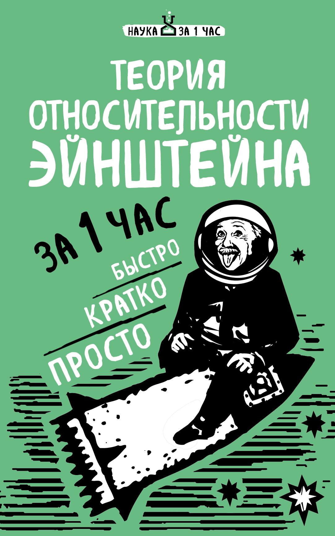Сердцева Наталья Петровна Теория относительности Эйнштейна за 1 час о д хвольсон теория относительности а эйнштейна и новое миропонимание
