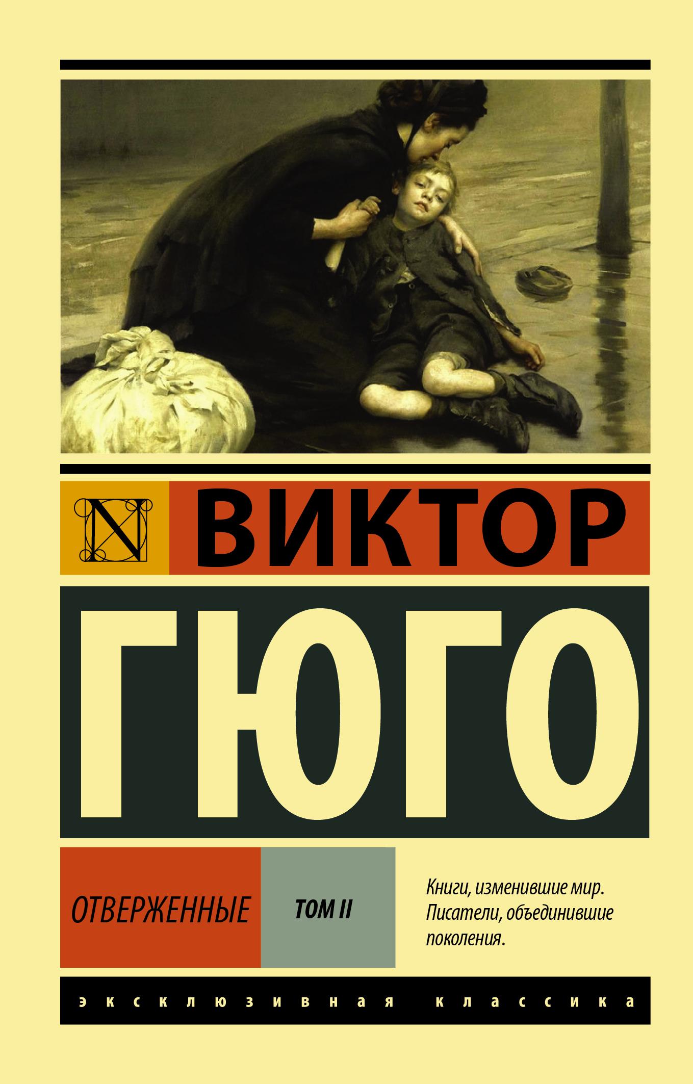 Виктор Гюго Отверженные. В 2 томах. Том 2