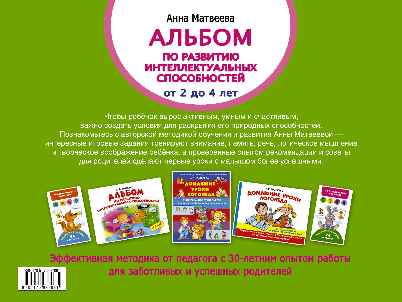 Альбом по развитию интеллектуальных способностей. Мышление, память, внимание. От 2 до 4 лет. Герасимова Анна Сергеевна