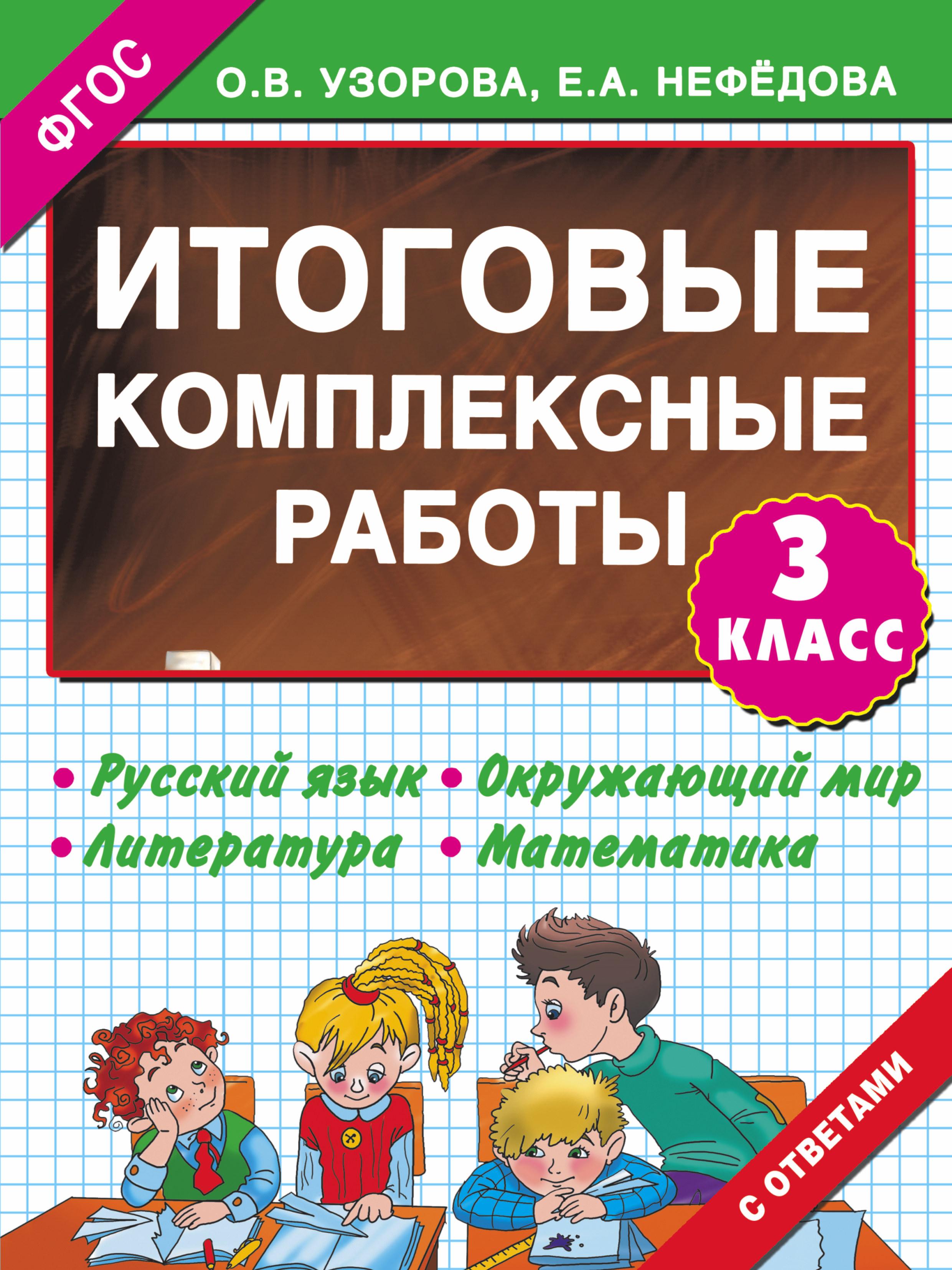 О. В. Узорова, Е. А. Нефёдова Итоговые комплексные работы. 3 класс