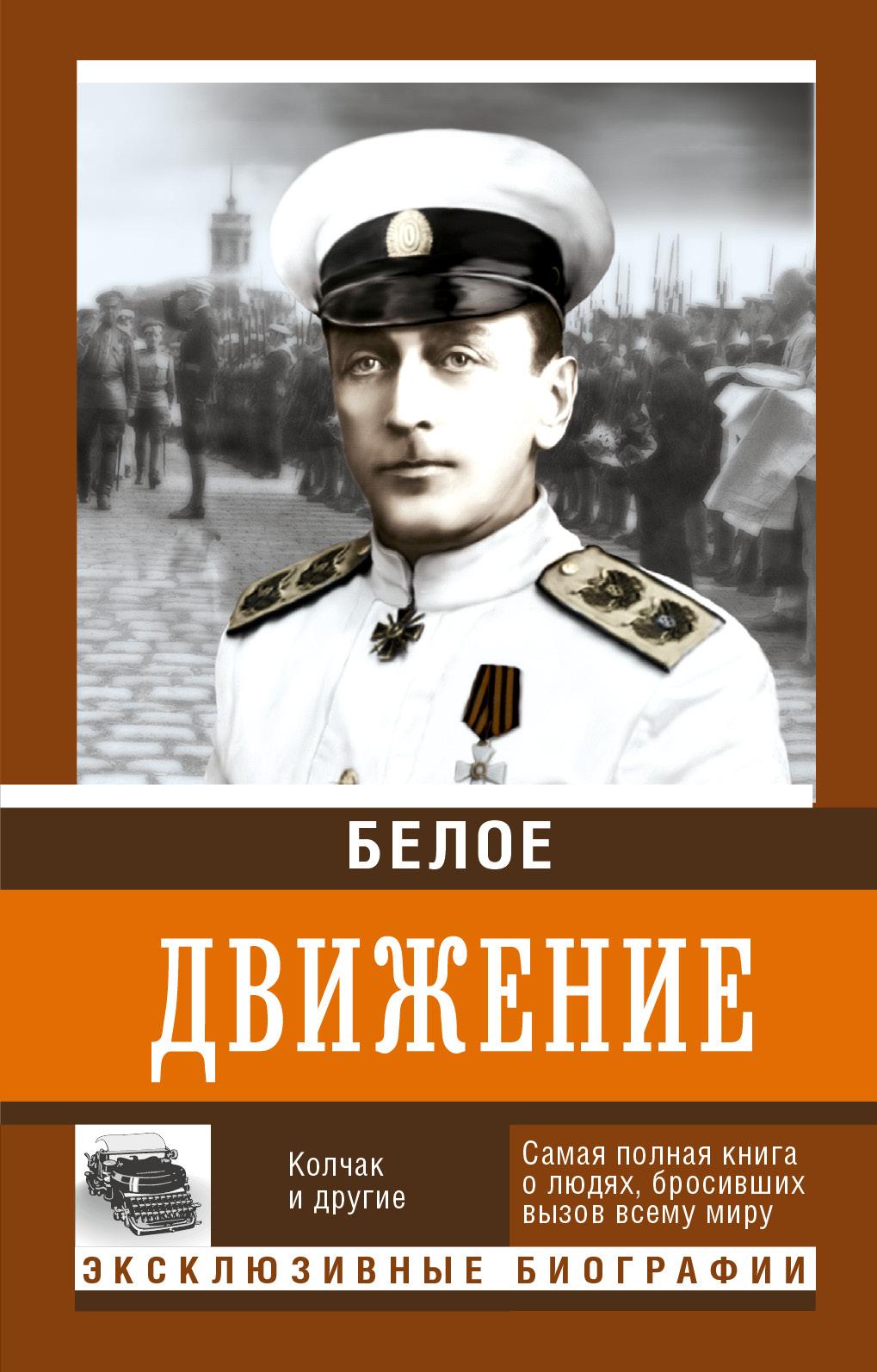 Кручинин Андрей Сергеевич; Марыняк Андрей Владимирович; Цветков Василий Жанович Белое движение