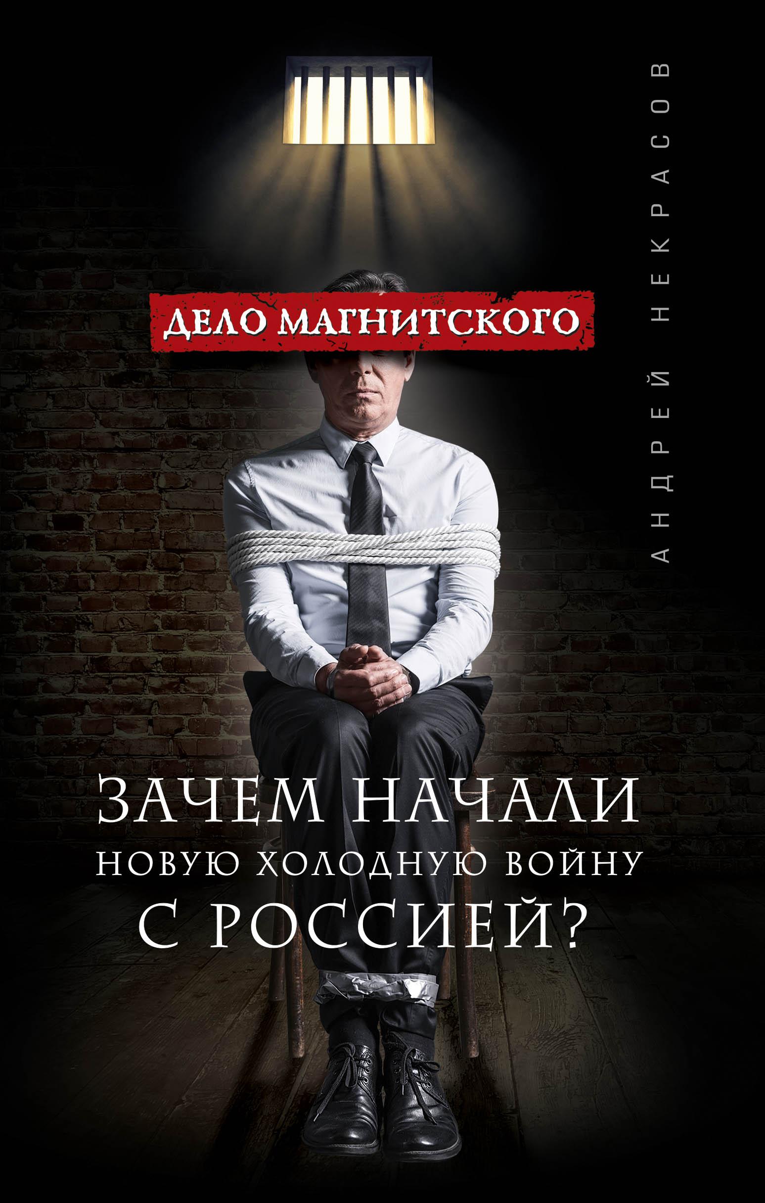 Некрасов Андрей Дело Магнитского. Зачем начали новую холодную войну с Россией?