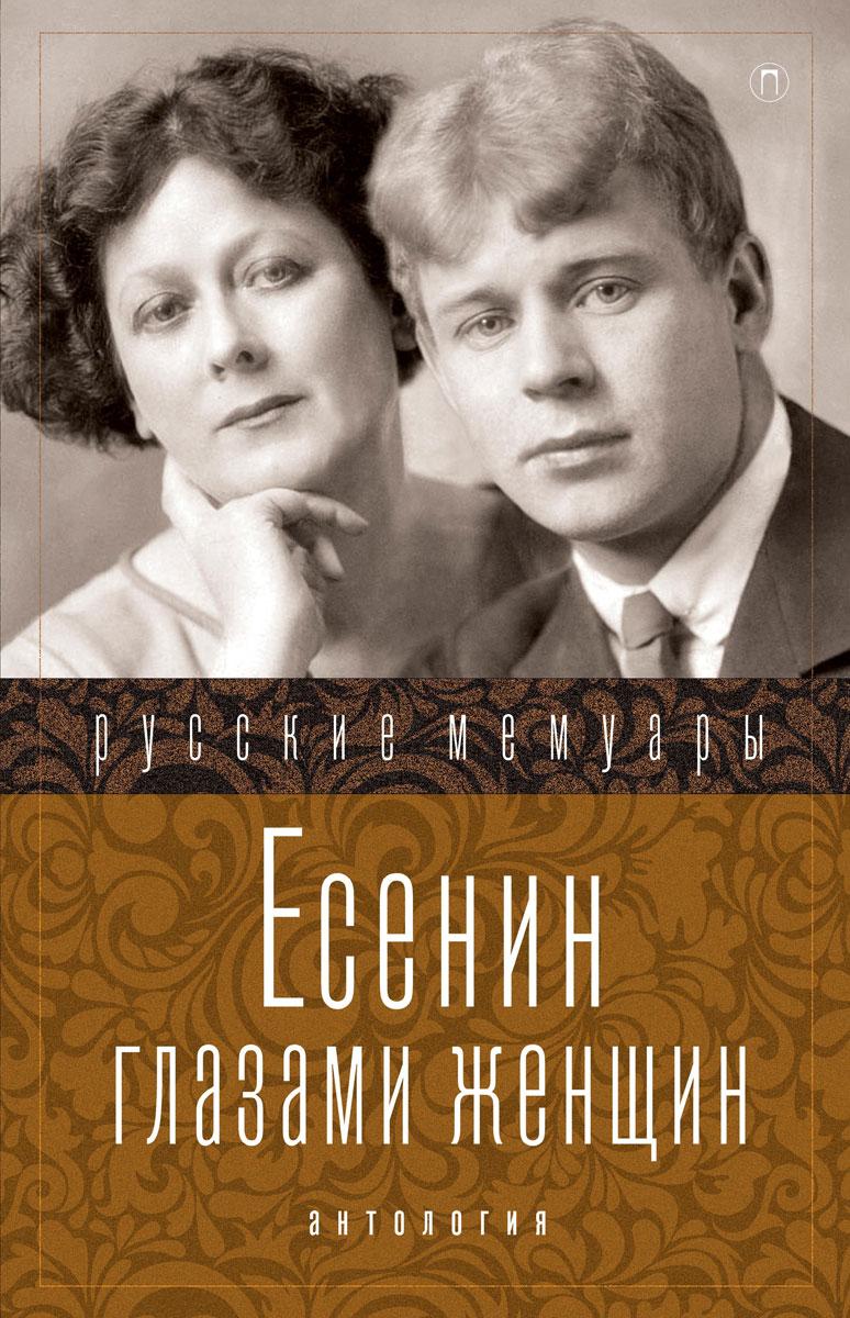Есенин глазами женщин