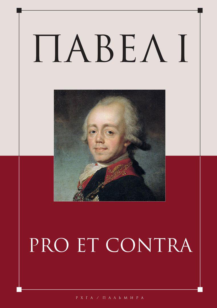Павел I. Pro et contra даниил андреев pro et contra