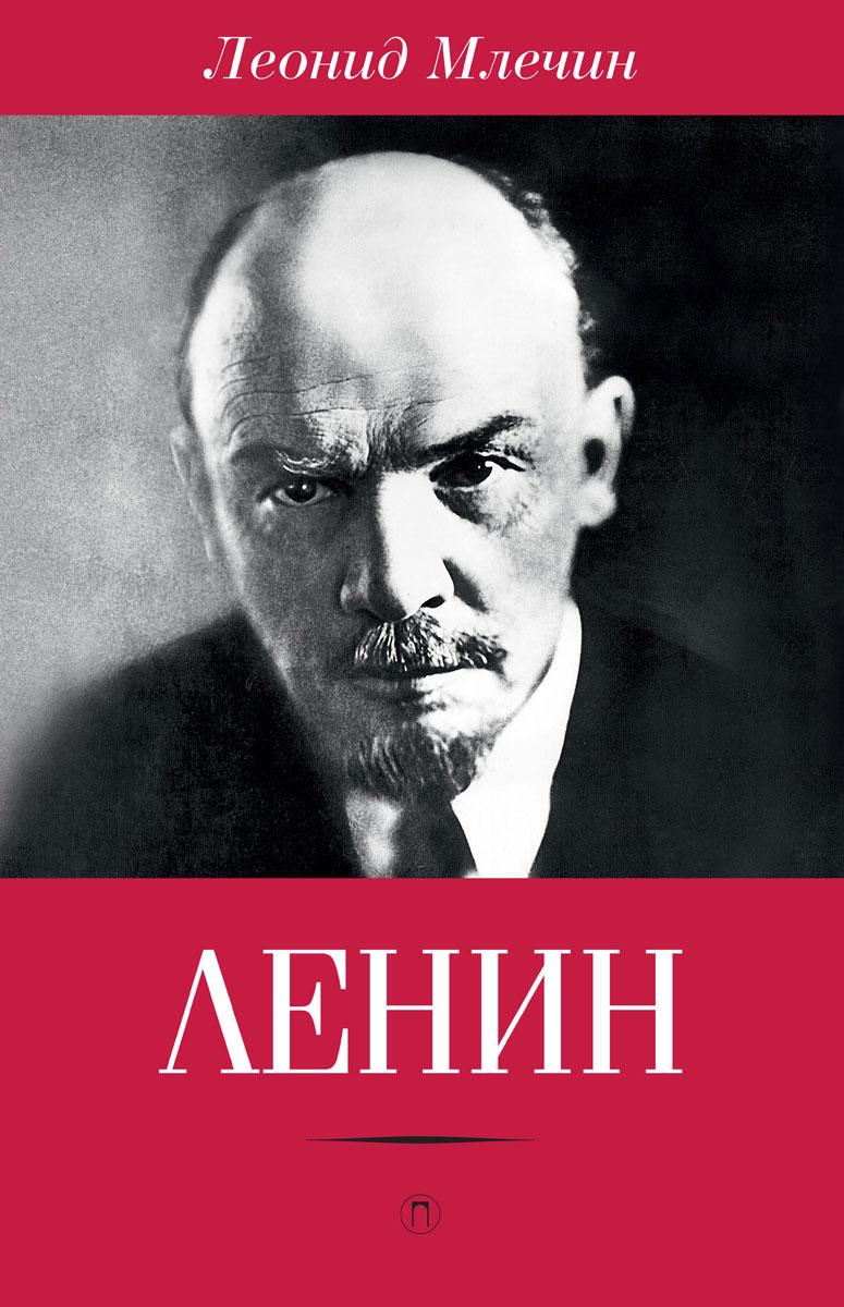 Леонид Млечин Ленин