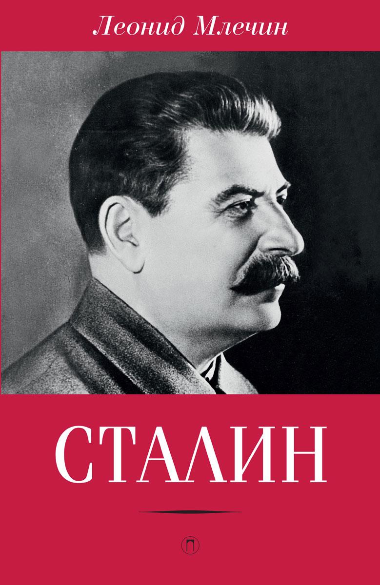 Леонид Млечин Сталин