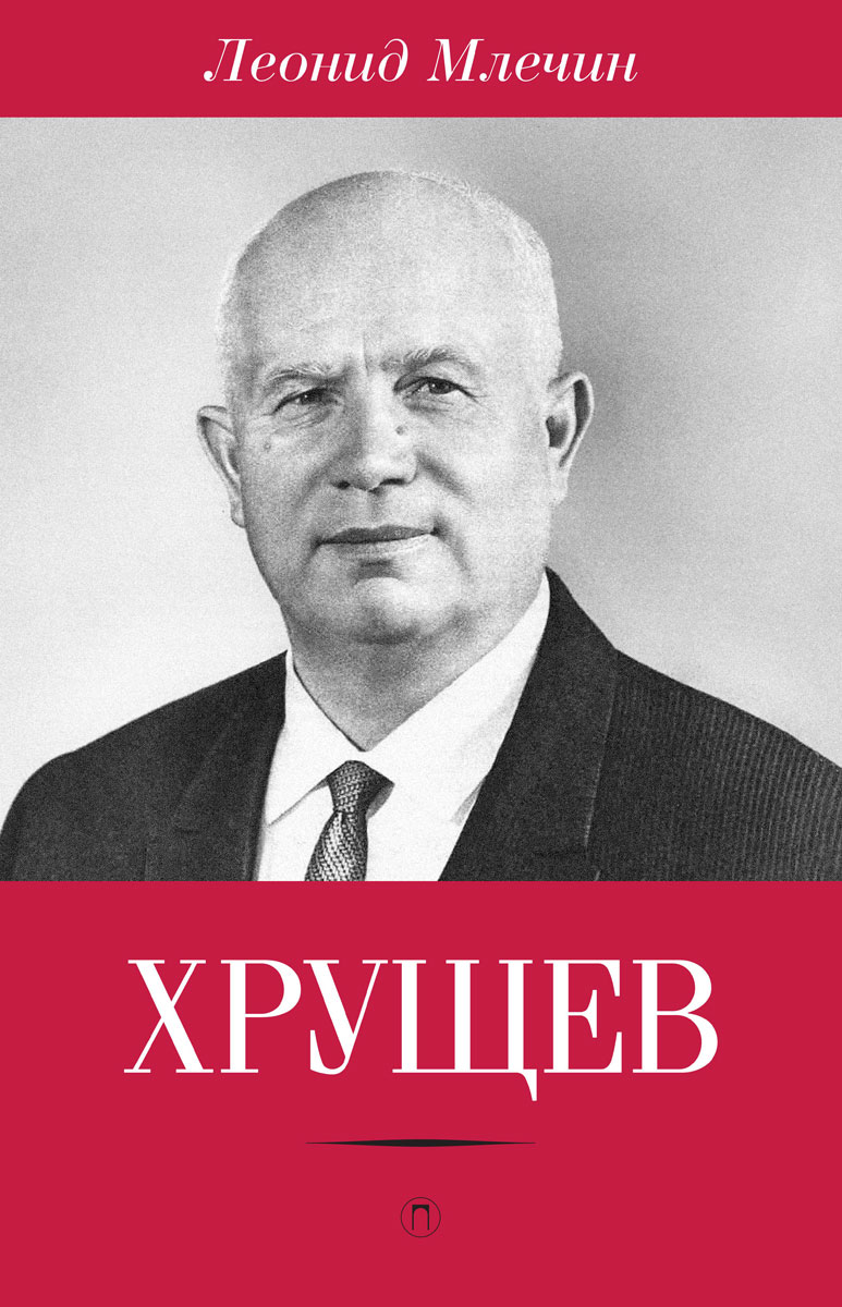 Леонид Млечин Хрущев