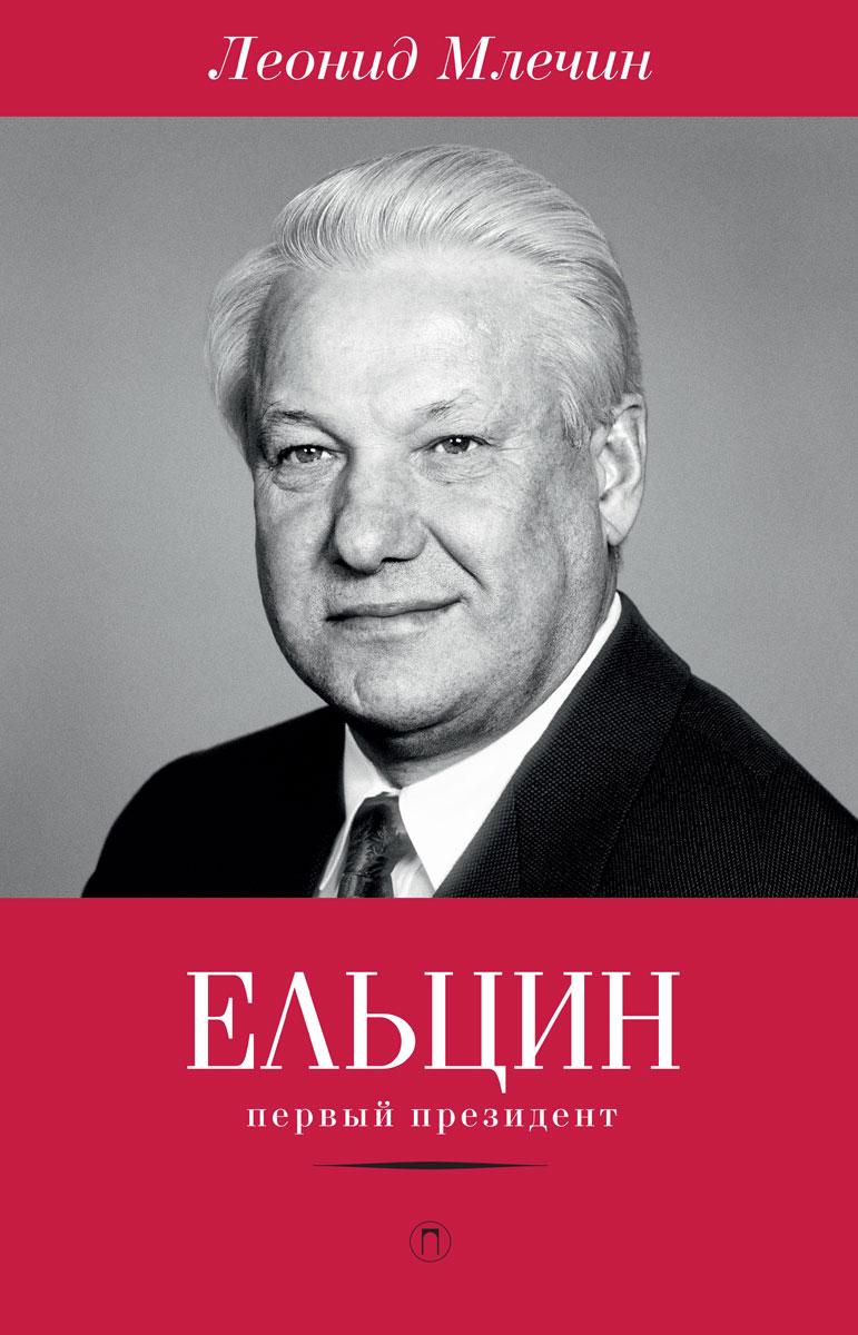 Леонид Млечин Ельцин. Первый президент