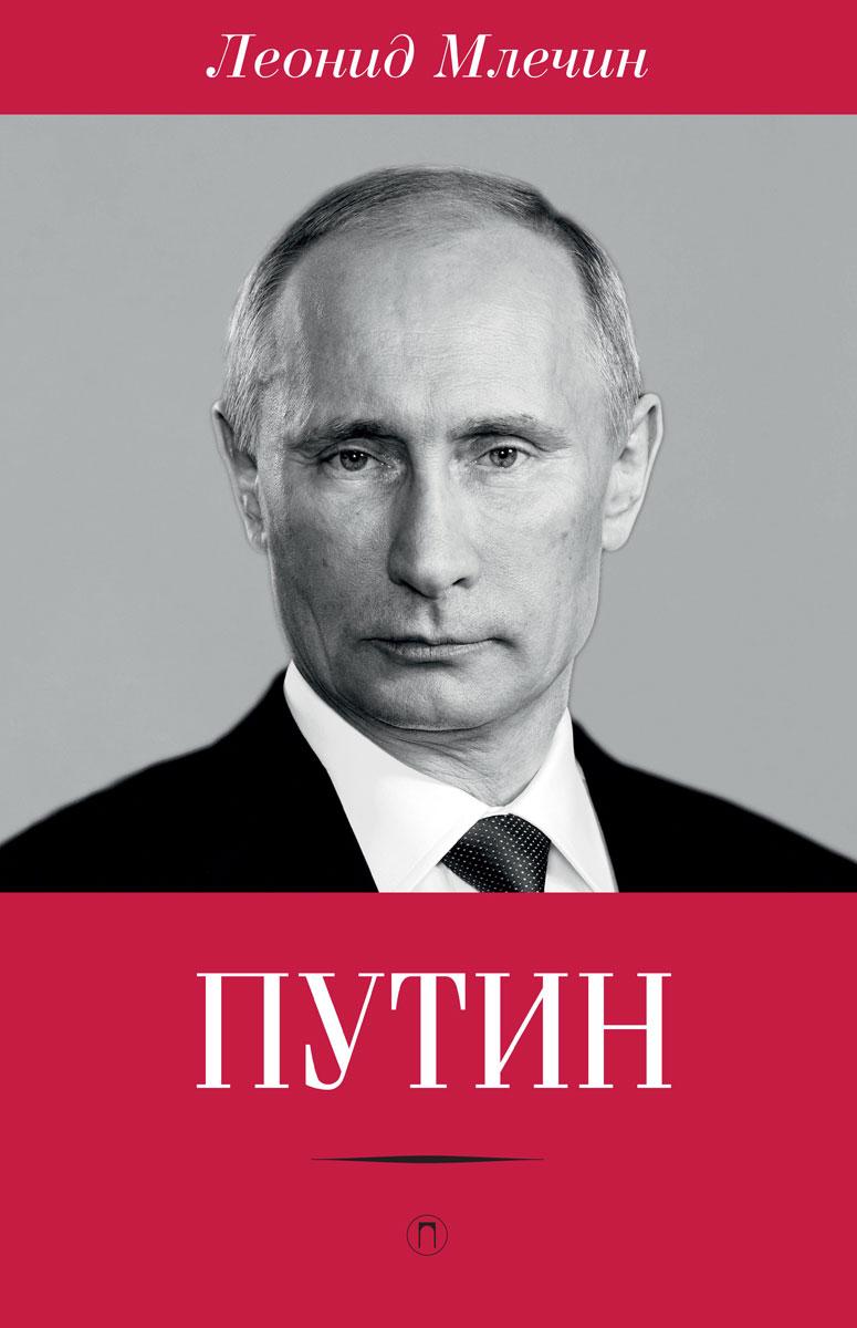 Леонид Млечин Путин