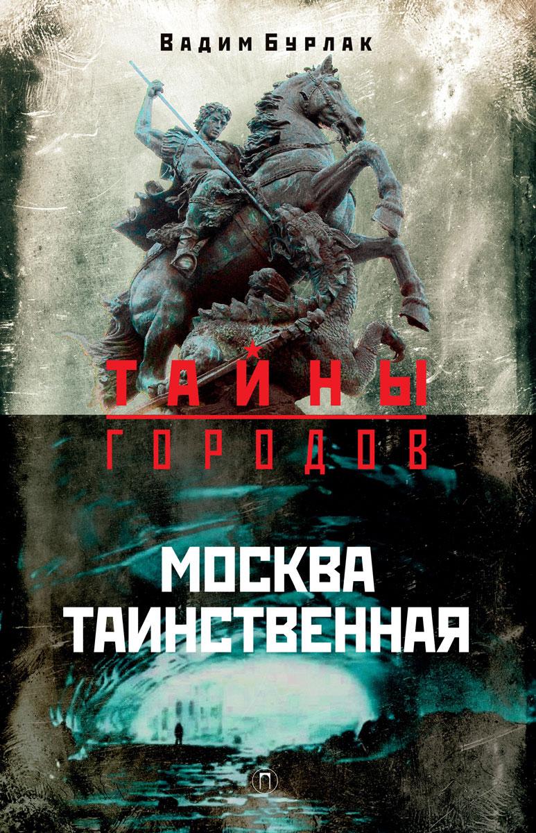 Вадим Бурлак Москва таинственная недорого
