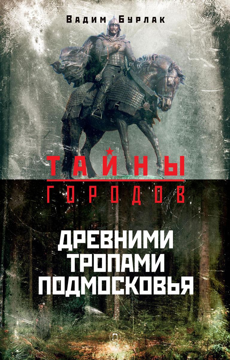 Вадим Бурлак Древними тропами Подмосковья недорого
