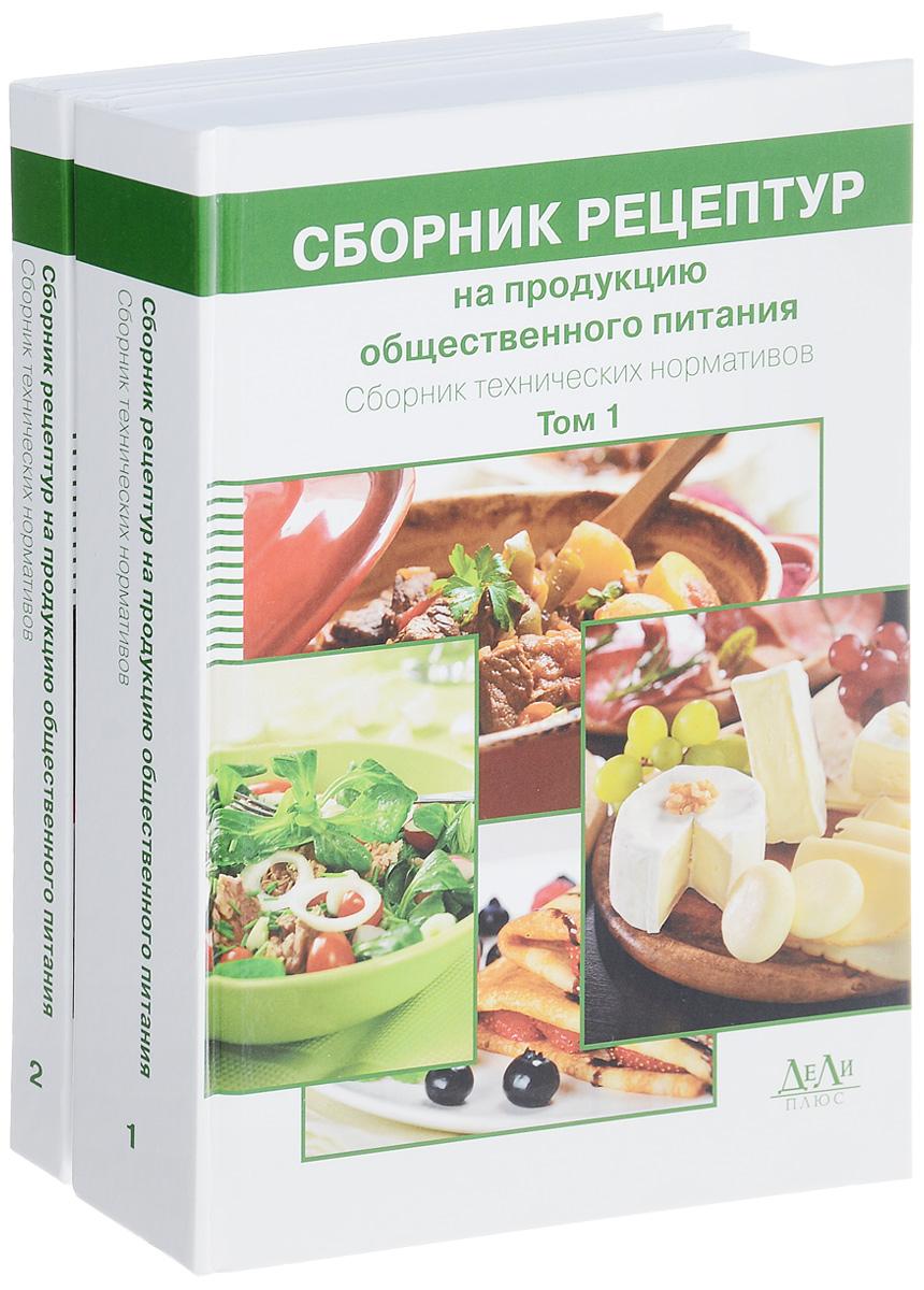 скачать сборник рецептур блюд и кулинарных изделий 1996