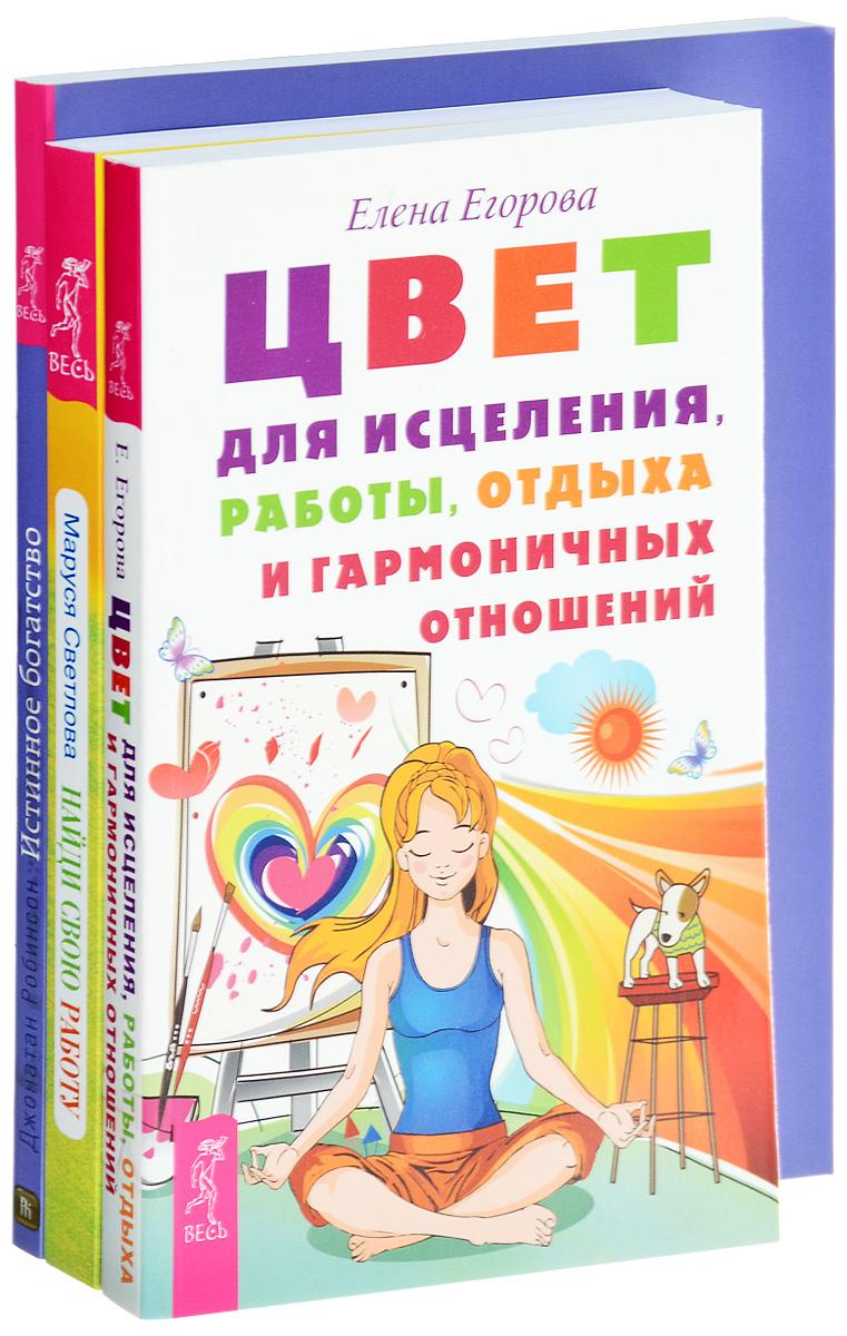 Цвет для исцеления. Истинное богатство. Найди свою работу (комплект из 3 книг) цвет для исцеления истинное богатство найди свою работу комплект из 3 книг