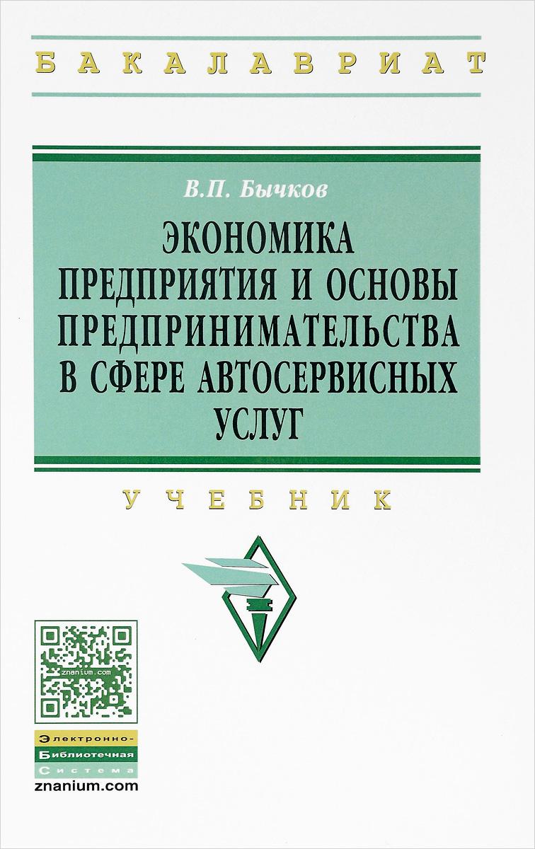 В. П. Бычков Экономика предприятия и основы предпринимательства в сфере автосервисных услуг. Учебник цены